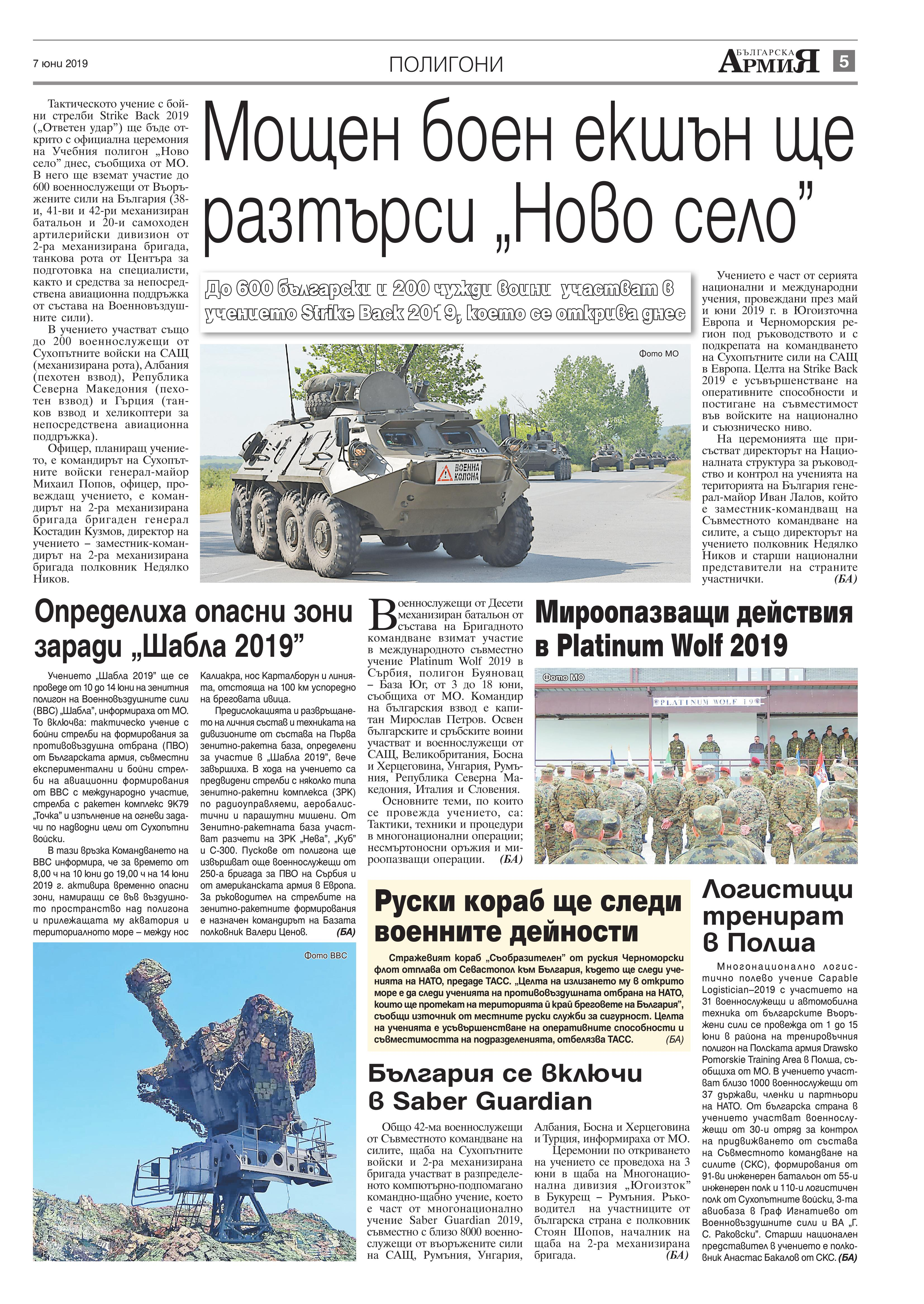 https://armymedia.bg/wp-content/uploads/2015/06/05.page1_-94.jpg