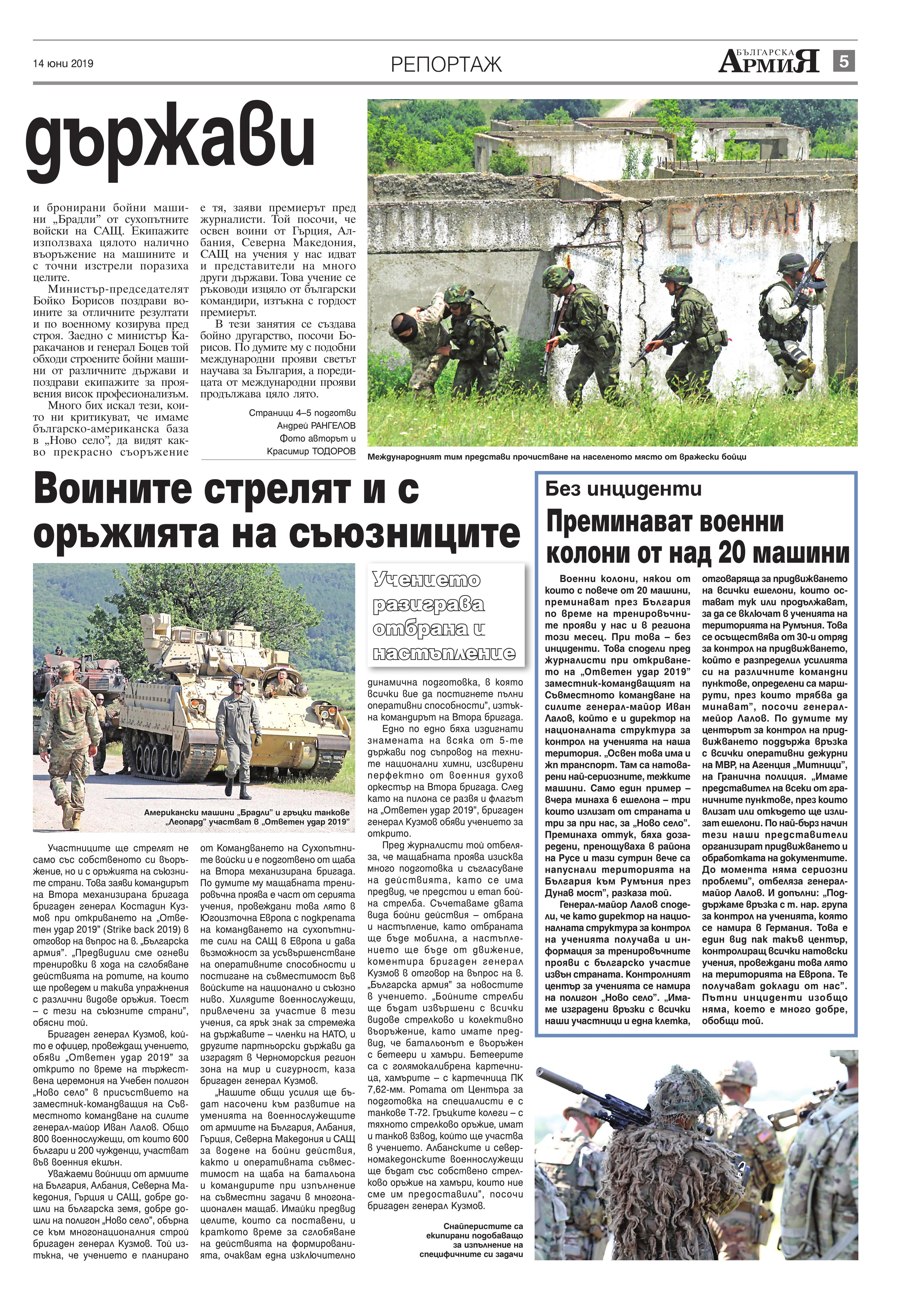 https://armymedia.bg/wp-content/uploads/2015/06/05.page1_-95.jpg