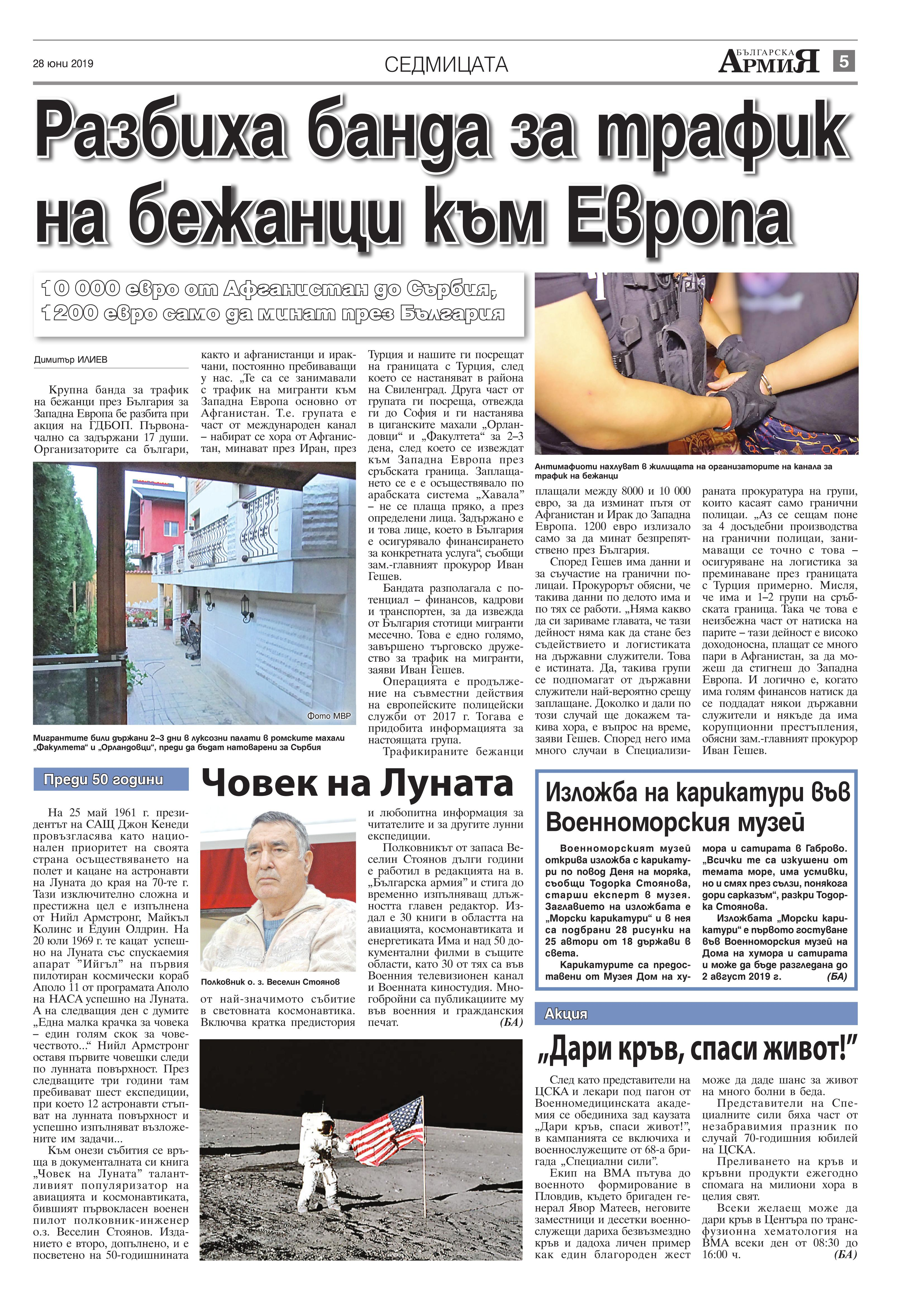 https://armymedia.bg/wp-content/uploads/2015/06/05.page1_-97.jpg