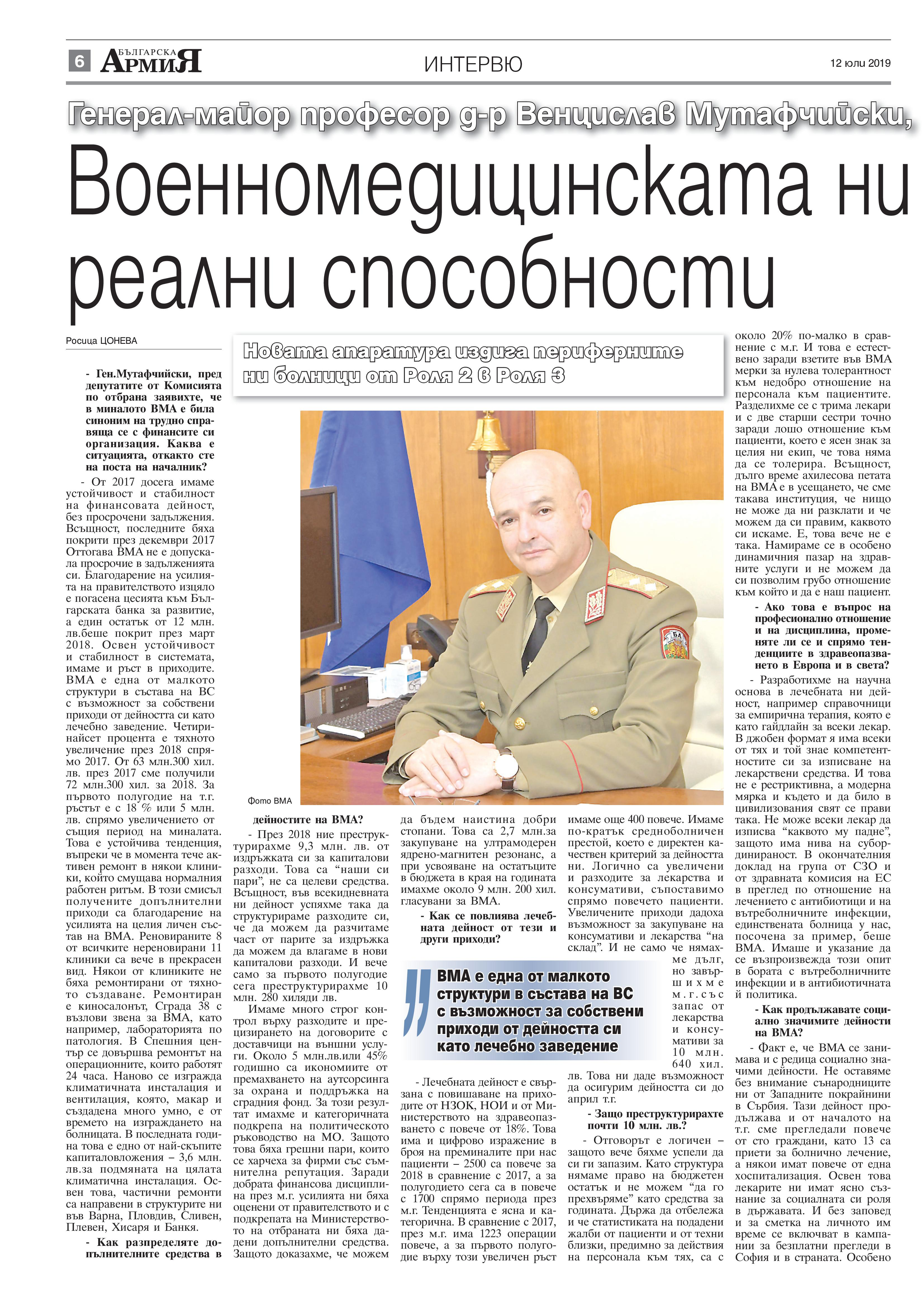 https://armymedia.bg/wp-content/uploads/2015/06/06-28.jpg
