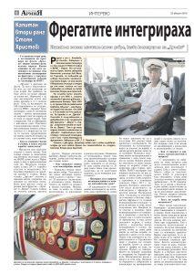 https://armymedia.bg/wp-content/uploads/2015/06/06-29-213x300.jpg