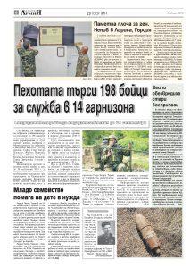 https://armymedia.bg/wp-content/uploads/2015/06/06-30-213x300.jpg