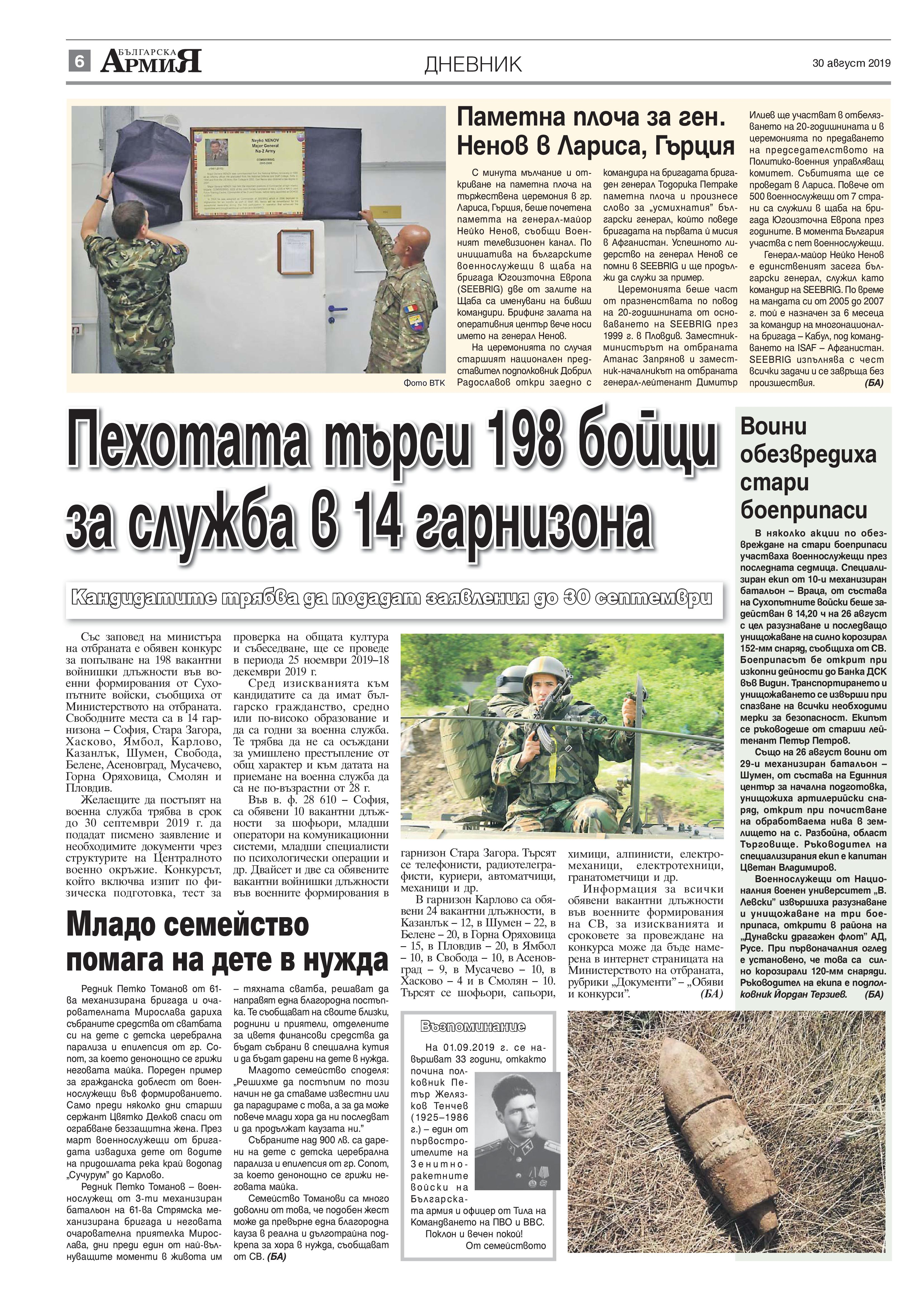 https://armymedia.bg/wp-content/uploads/2015/06/06-30.jpg