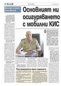 https://armymedia.bg/wp-content/uploads/2015/06/06-31-213x300.jpg