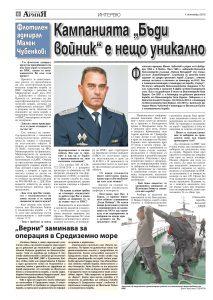 https://armymedia.bg/wp-content/uploads/2015/06/06-32-213x300.jpg
