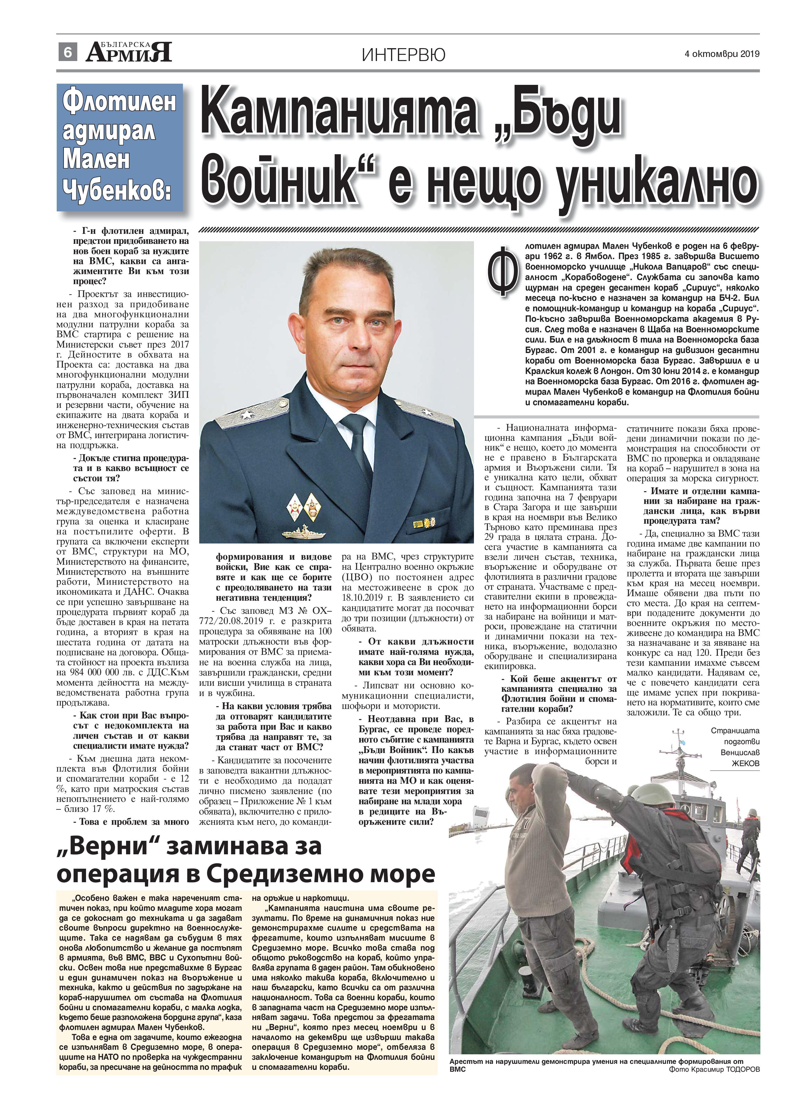 https://armymedia.bg/wp-content/uploads/2015/06/06-32.jpg