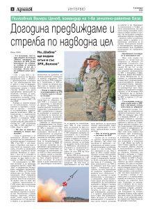 https://armymedia.bg/wp-content/uploads/2015/06/06-41-213x300.jpg