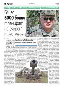 https://armymedia.bg/wp-content/uploads/2015/06/06-42-213x300.jpg