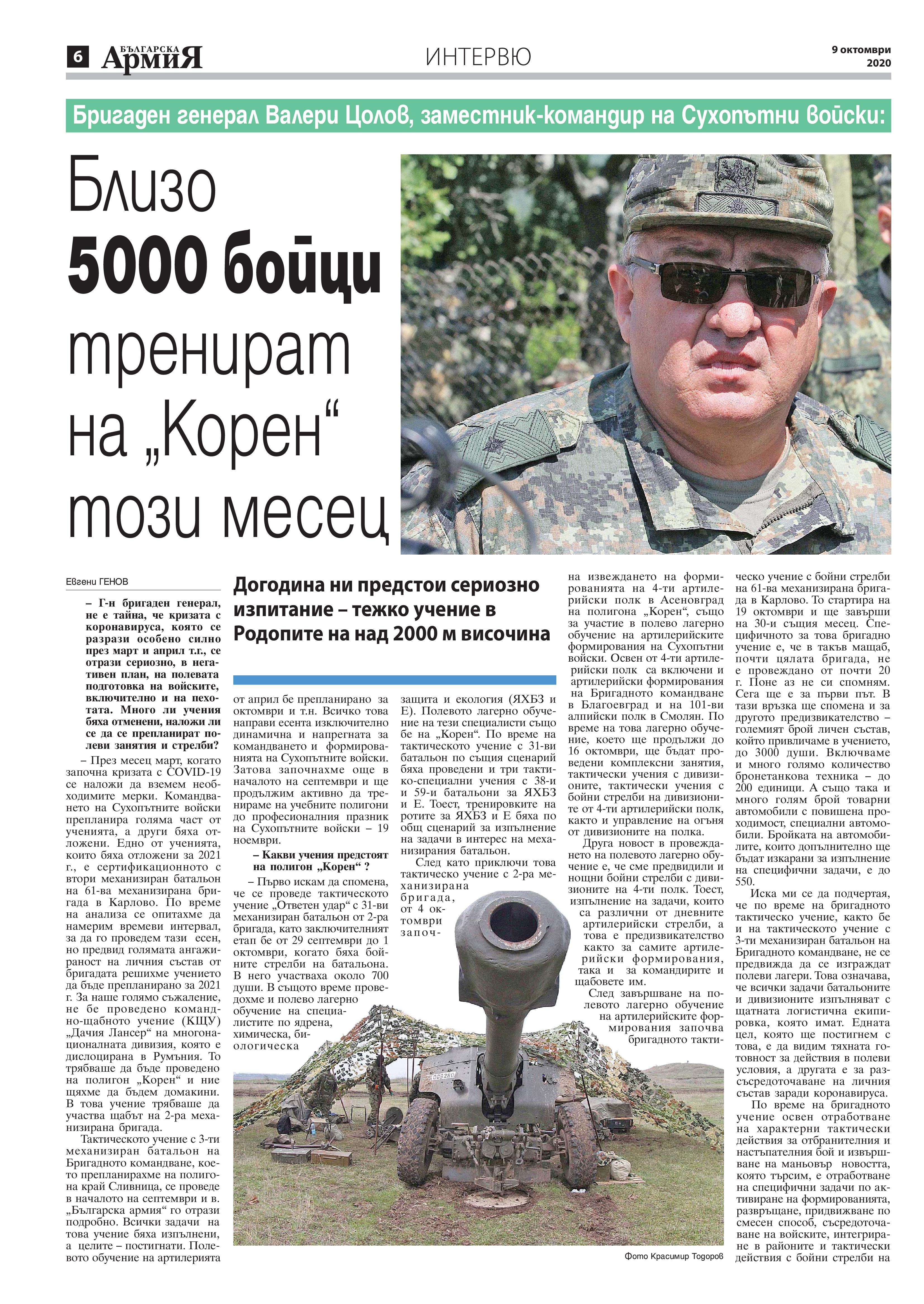 https://armymedia.bg/wp-content/uploads/2015/06/06-42.jpg