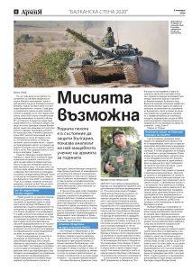 https://armymedia.bg/wp-content/uploads/2015/06/06-46-213x300.jpg