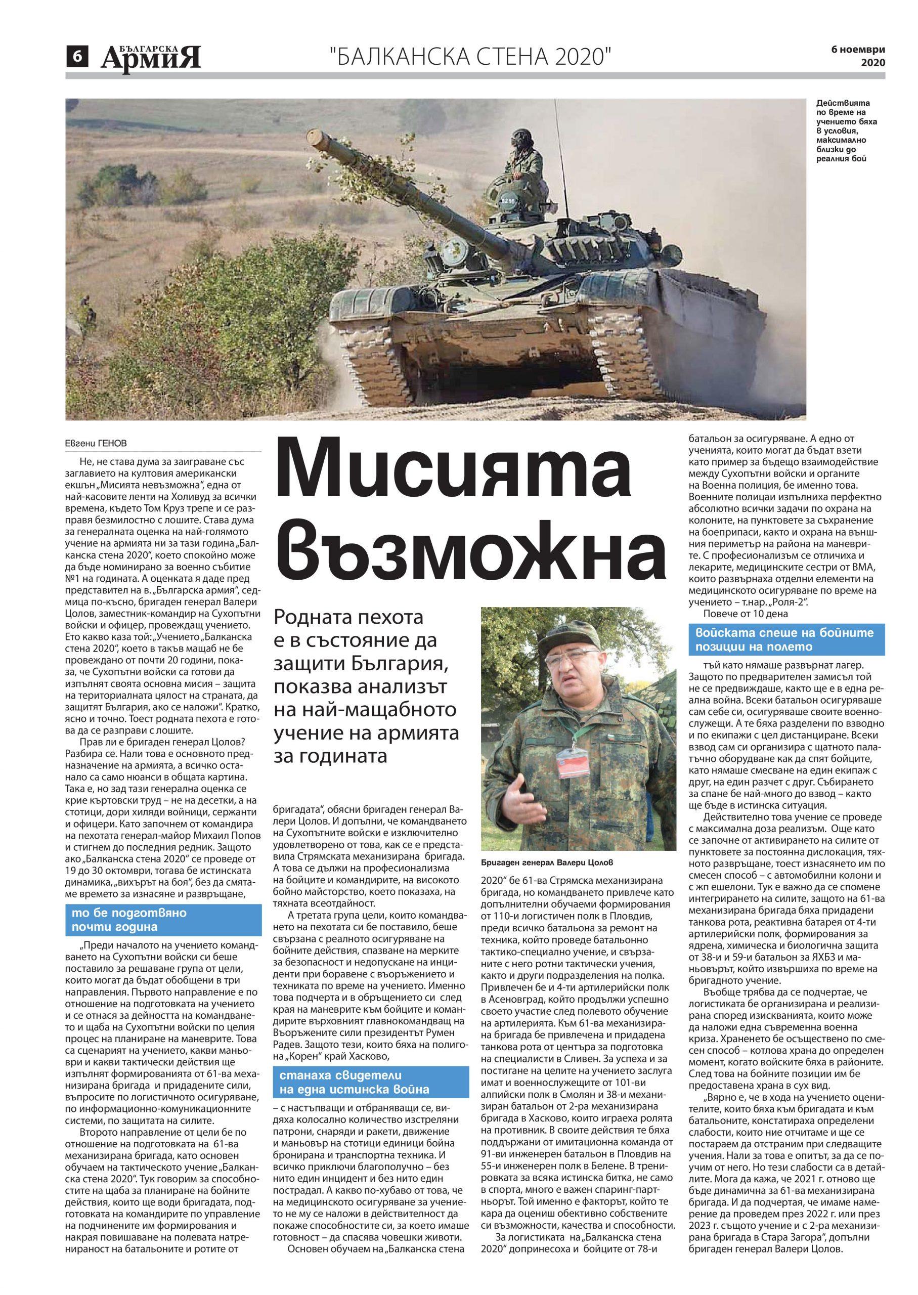 https://armymedia.bg/wp-content/uploads/2015/06/06-46-scaled.jpg