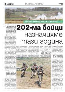 https://armymedia.bg/wp-content/uploads/2015/06/06-47-213x300.jpg