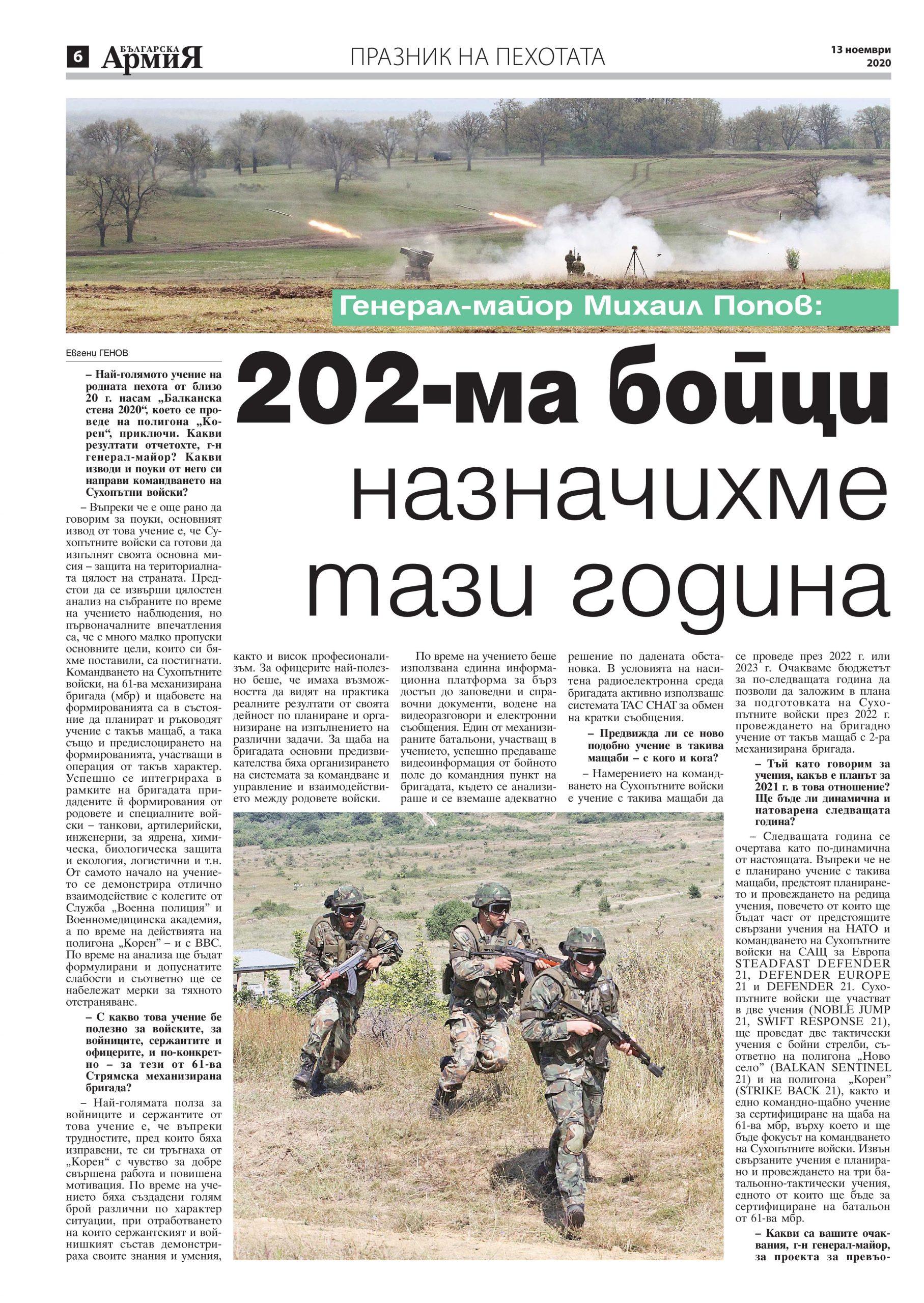 https://armymedia.bg/wp-content/uploads/2015/06/06-47-scaled.jpg