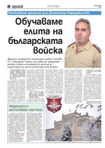 https://armymedia.bg/wp-content/uploads/2015/06/06-52-213x300.jpg
