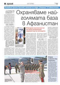 https://armymedia.bg/wp-content/uploads/2015/06/06-55-213x300.jpg