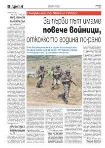 https://armymedia.bg/wp-content/uploads/2015/06/06-57-213x300.jpg