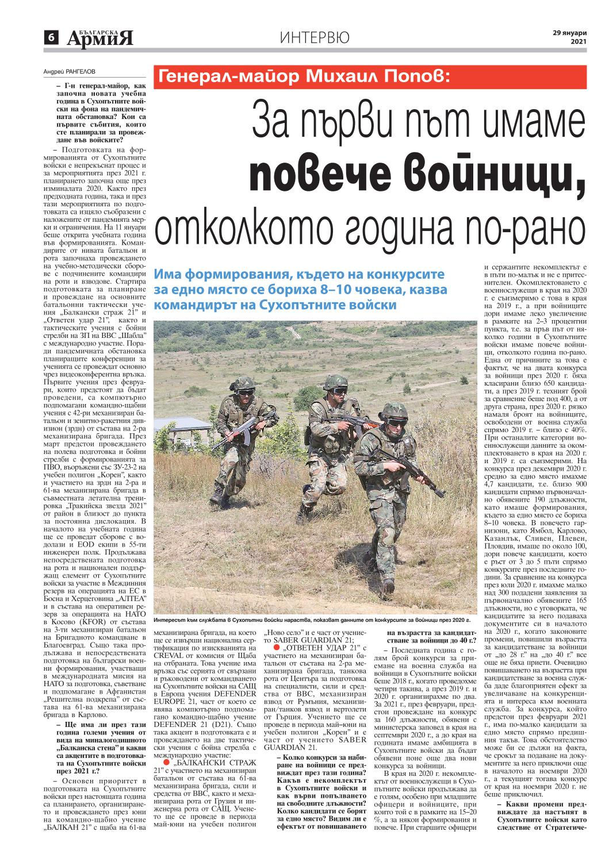 https://armymedia.bg/wp-content/uploads/2015/06/06-57.jpg