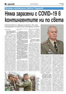 https://armymedia.bg/wp-content/uploads/2015/06/06-60-213x300.jpg