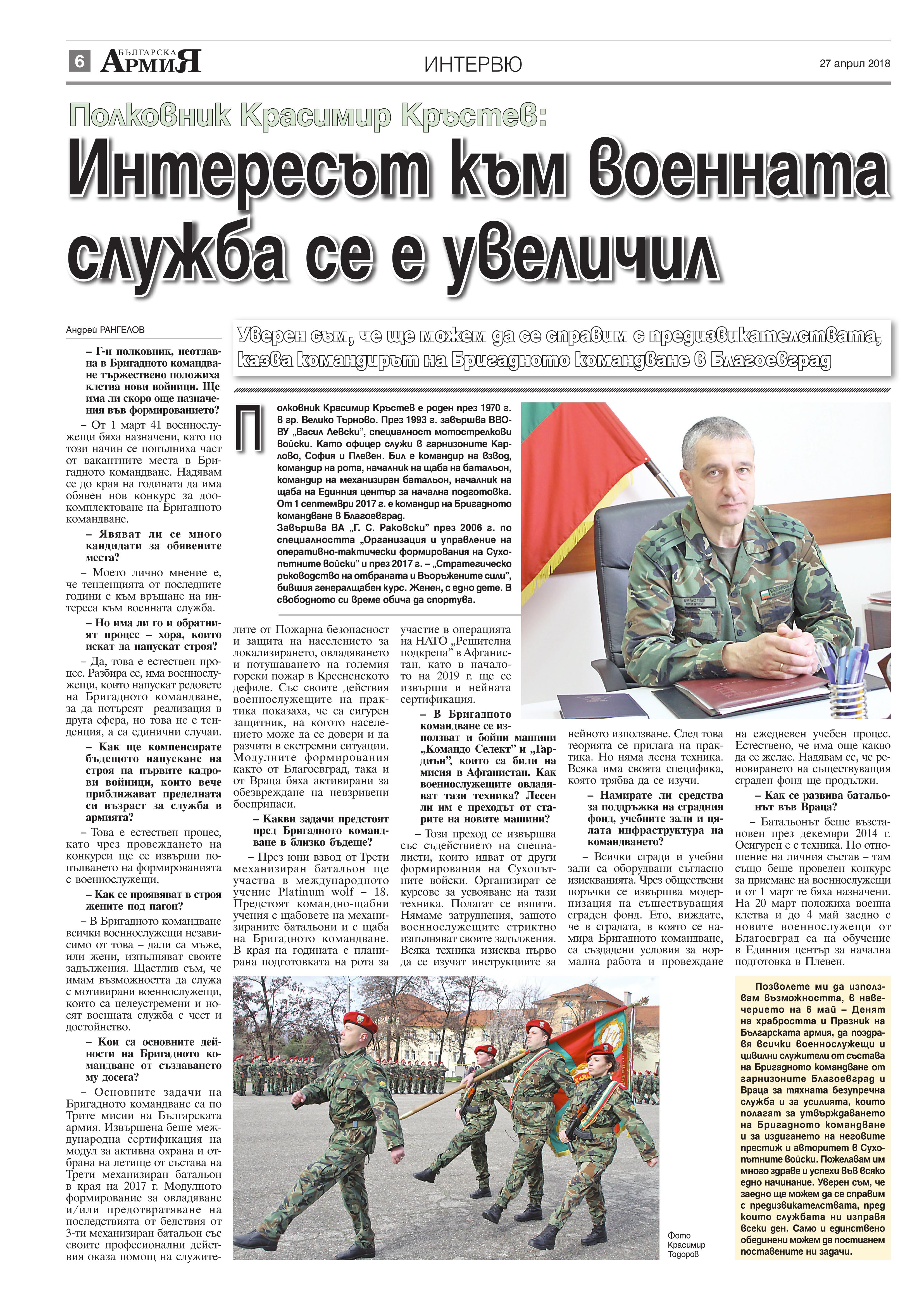 https://armymedia.bg/wp-content/uploads/2015/06/06.page1-Copy-2.jpg