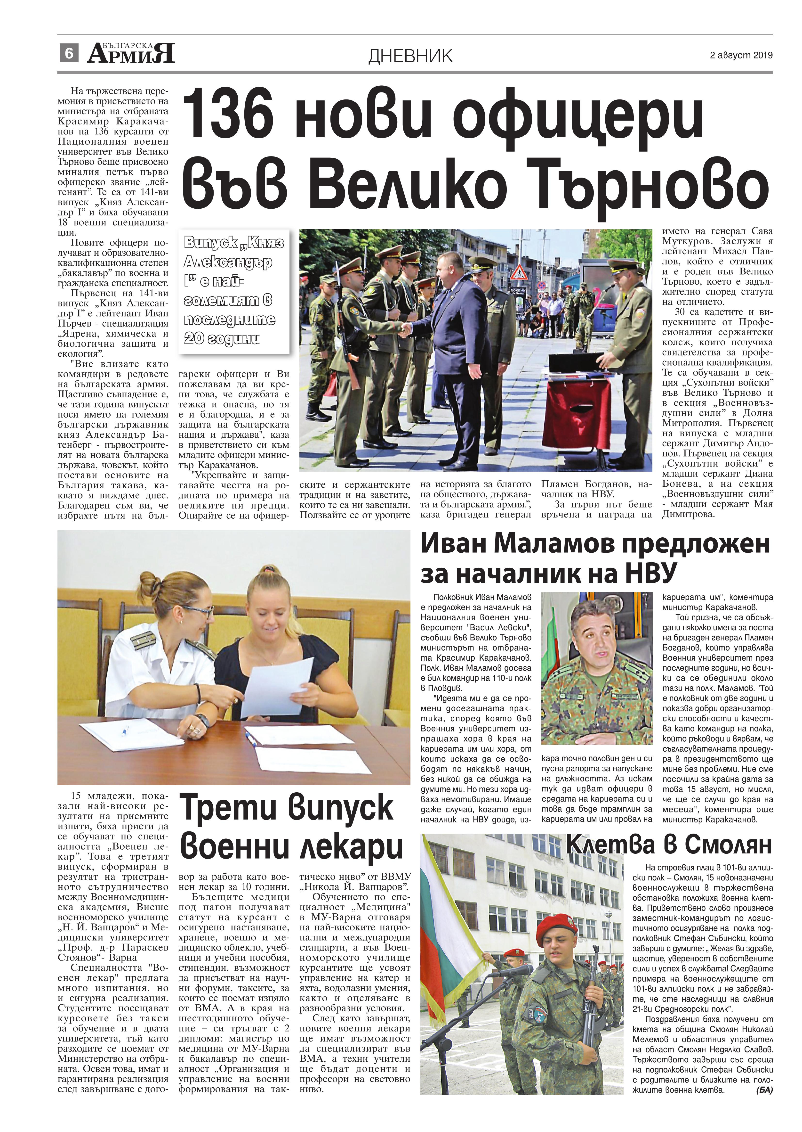 https://armymedia.bg/wp-content/uploads/2015/06/06.page1_-102.jpg