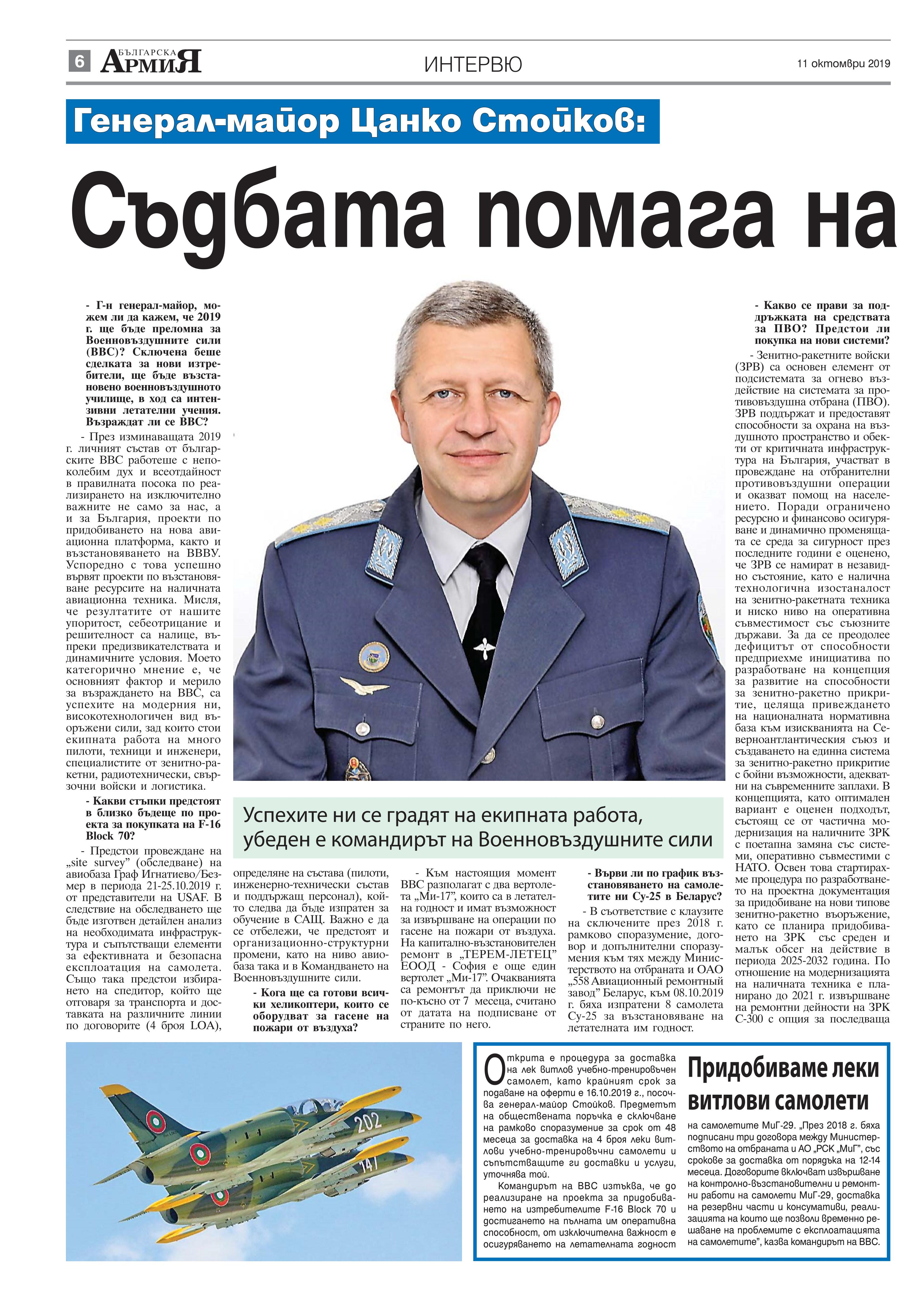 https://armymedia.bg/wp-content/uploads/2015/06/06.page1_-108.jpg