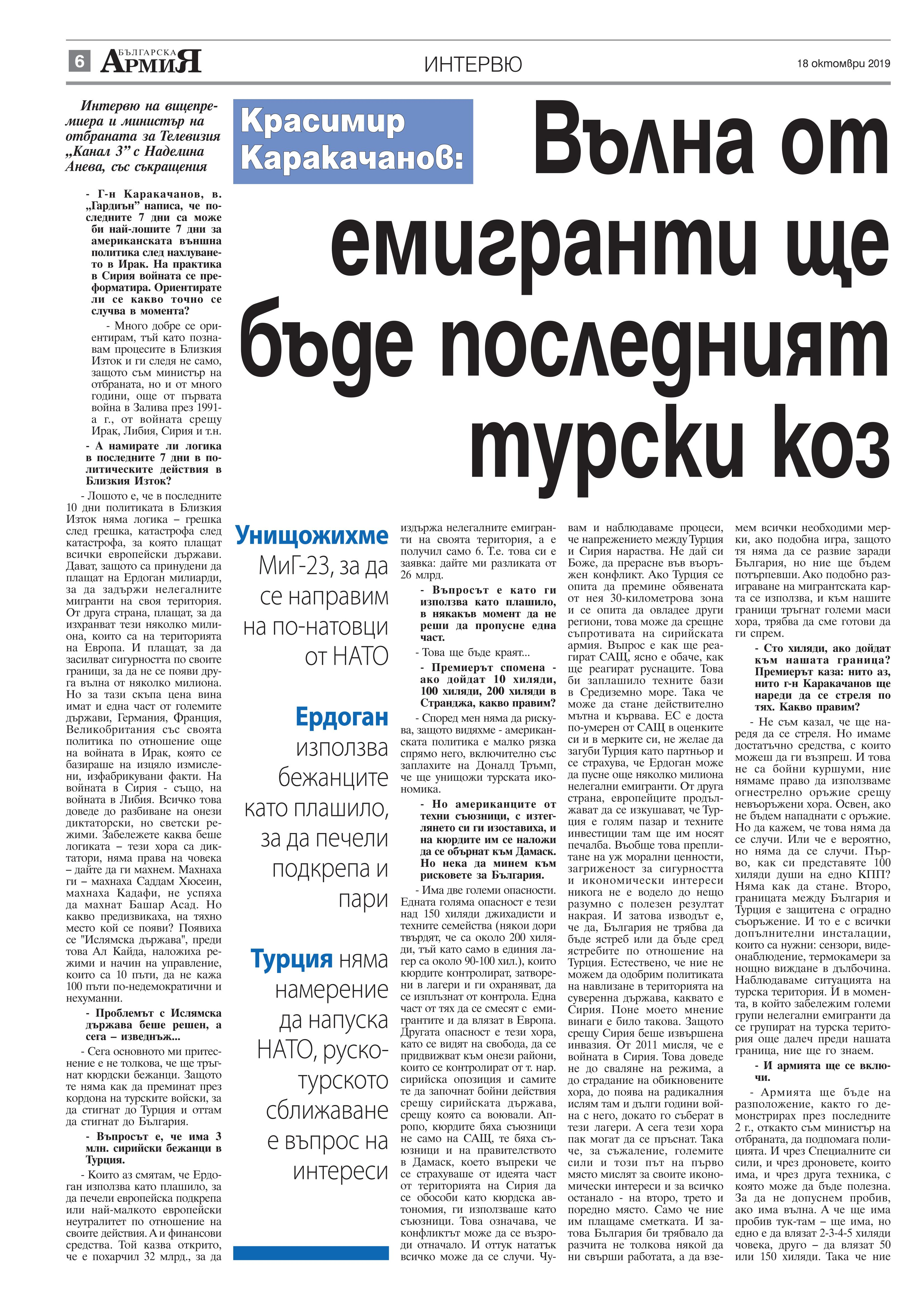 https://armymedia.bg/wp-content/uploads/2015/06/06.page1_-109.jpg