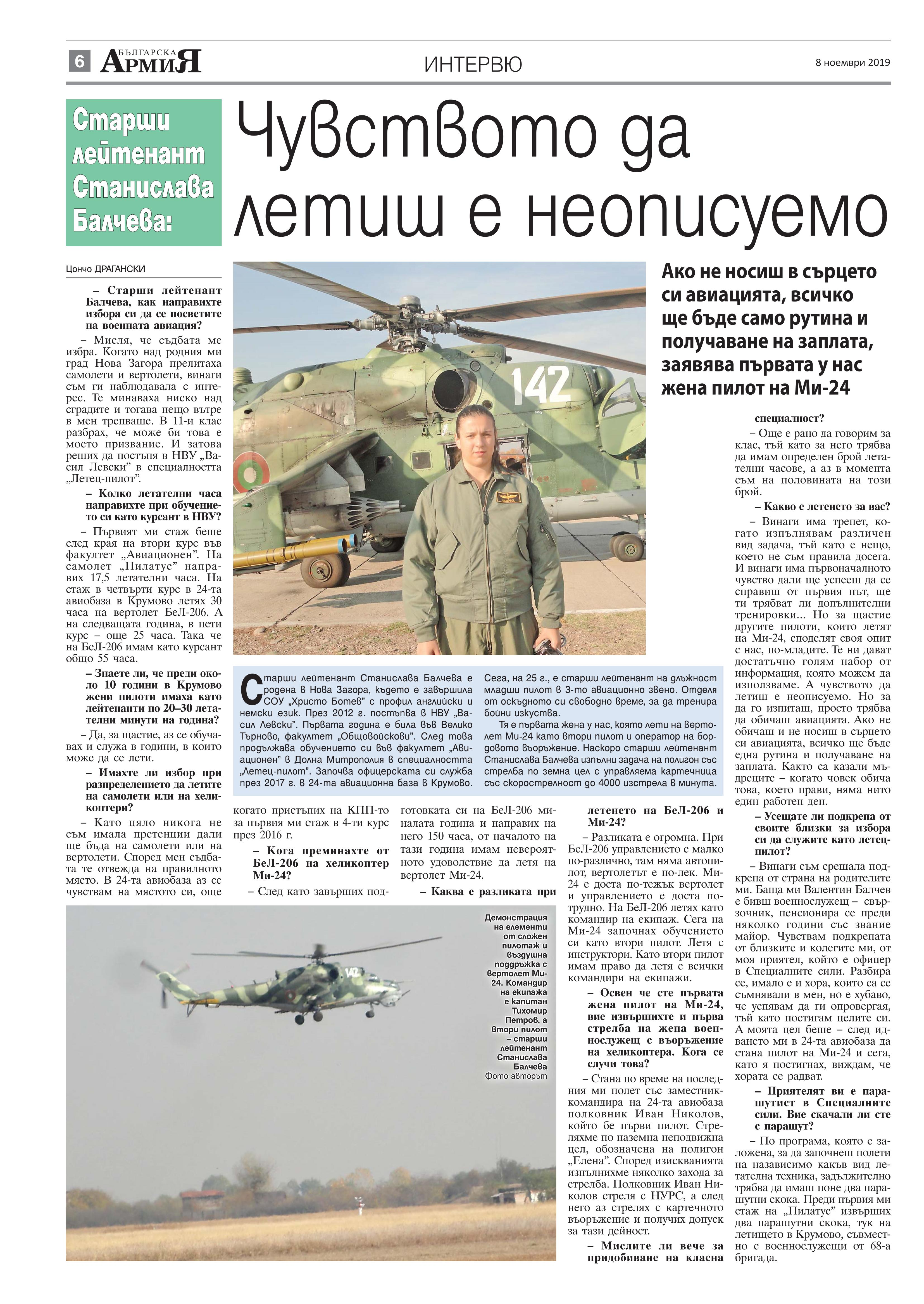 https://armymedia.bg/wp-content/uploads/2015/06/06.page1_-112.jpg