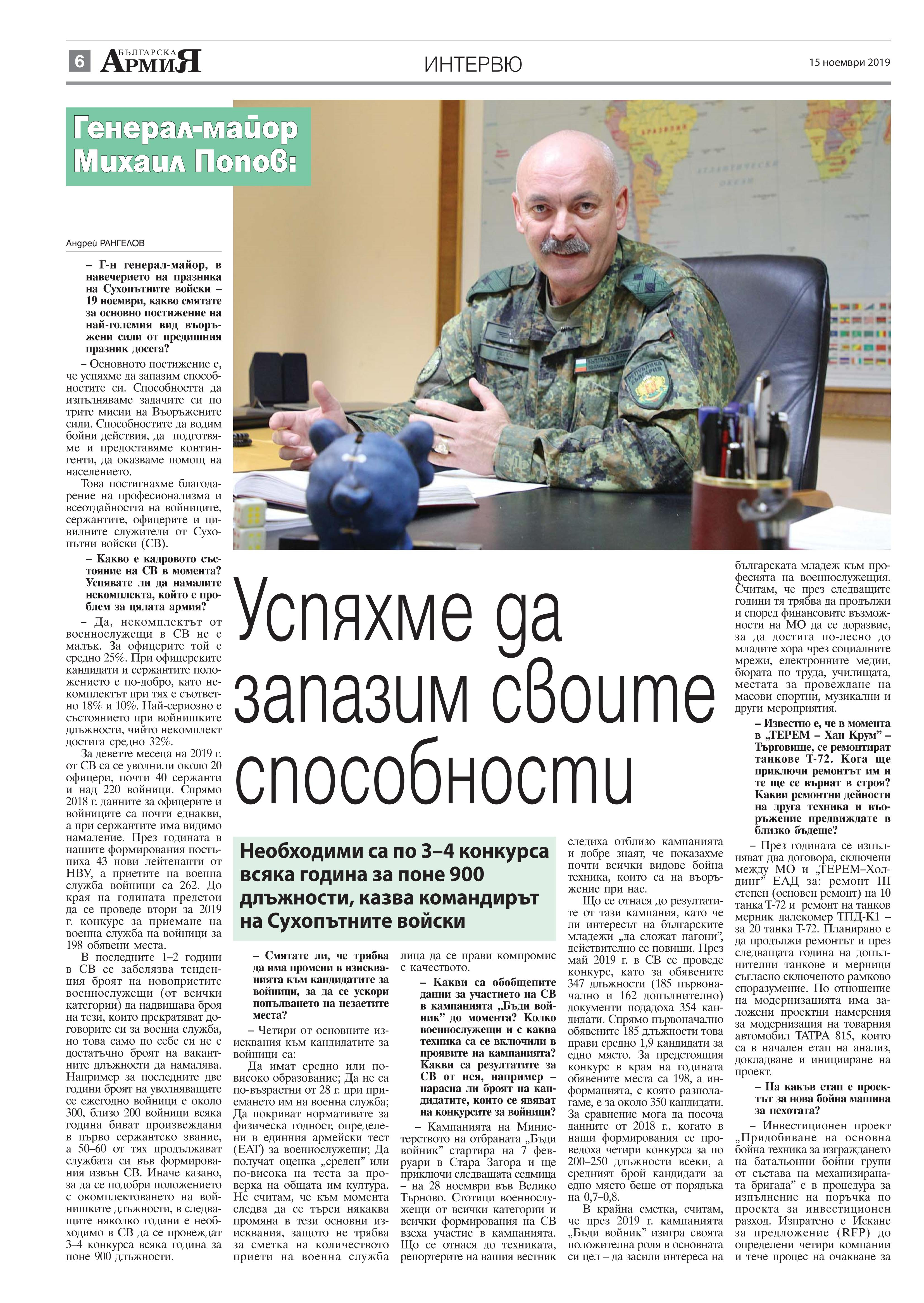 https://armymedia.bg/wp-content/uploads/2015/06/06.page1_-113.jpg