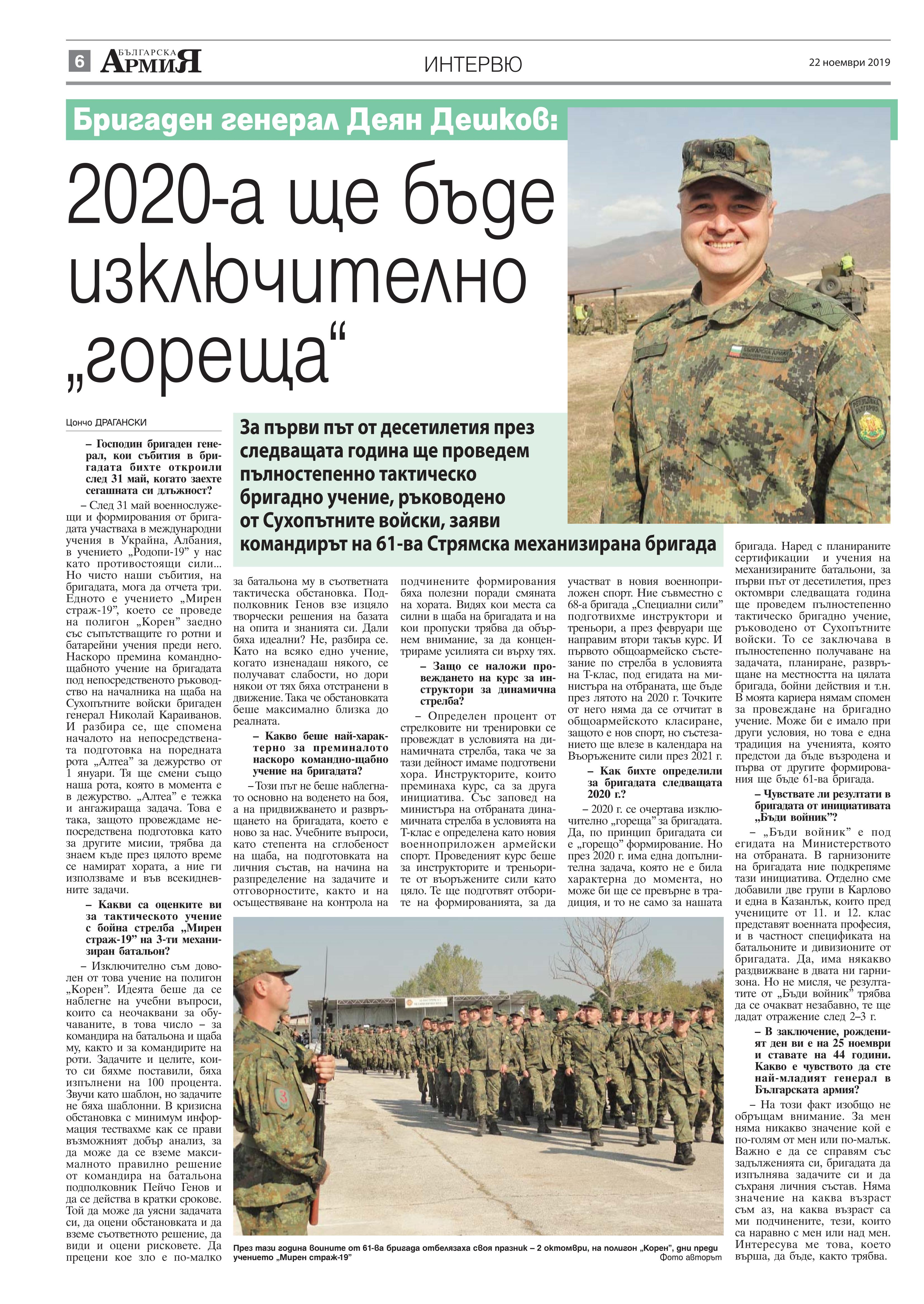 https://armymedia.bg/wp-content/uploads/2015/06/06.page1_-114.jpg