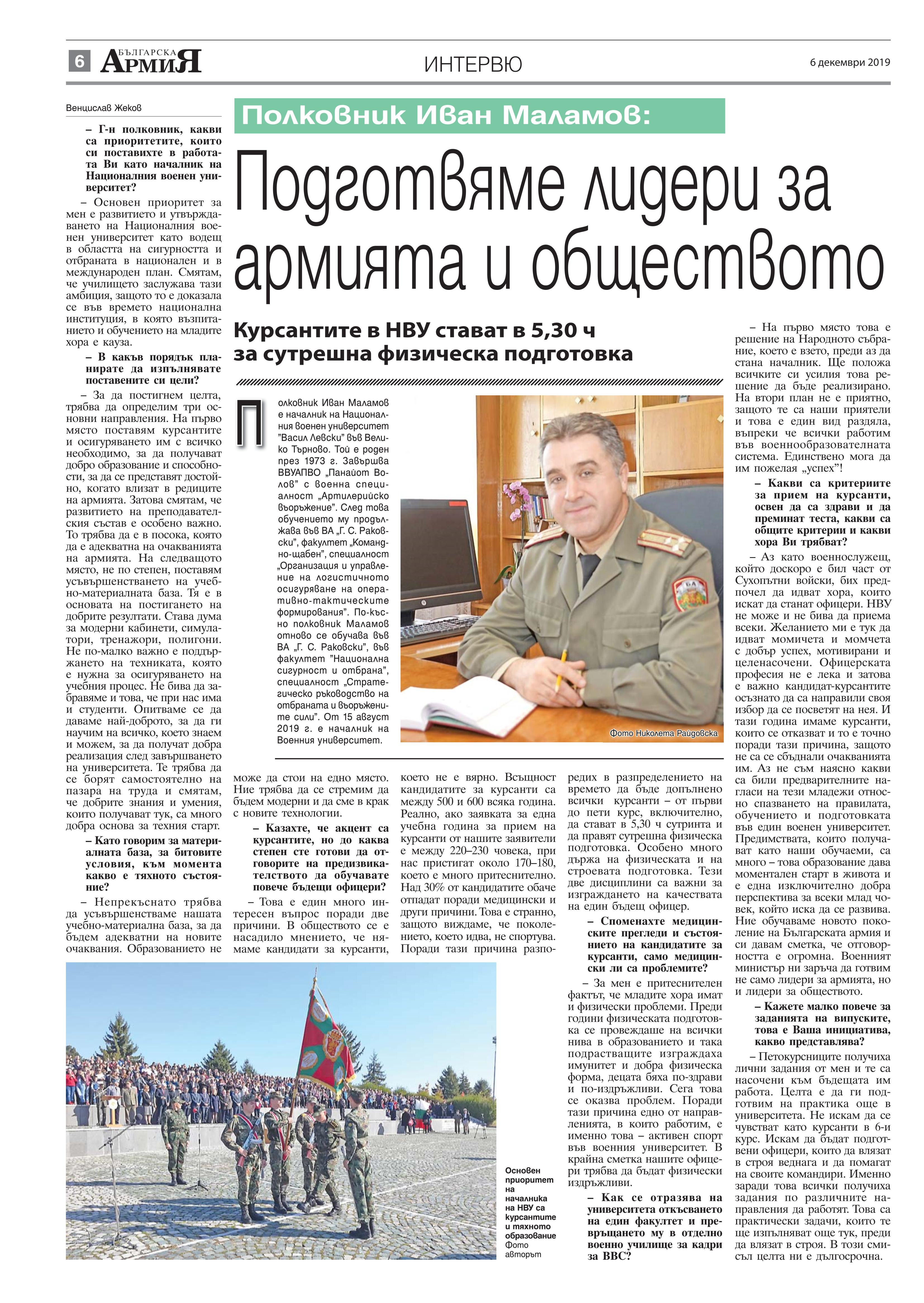 https://armymedia.bg/wp-content/uploads/2015/06/06.page1_-115.jpg