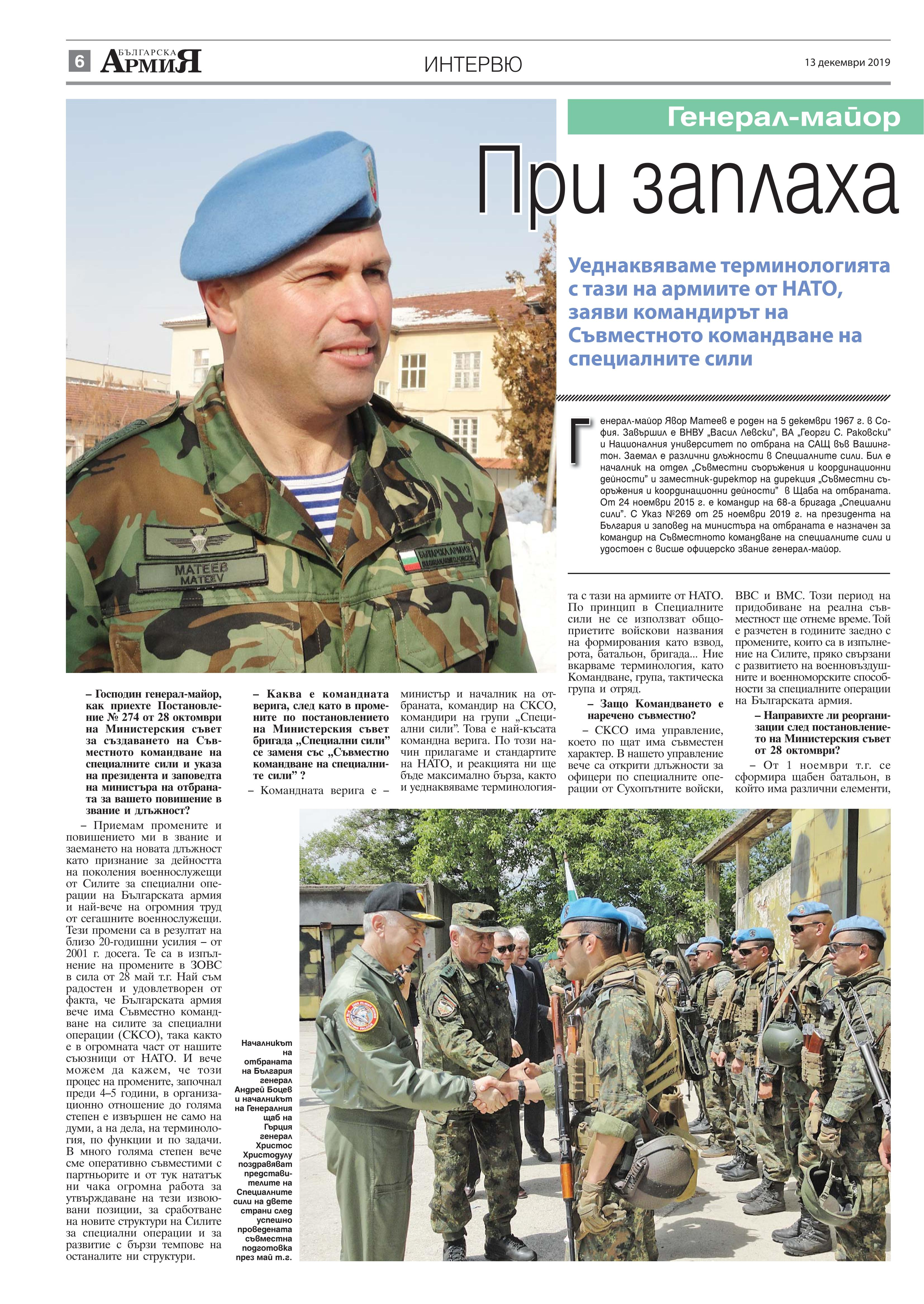 https://armymedia.bg/wp-content/uploads/2015/06/06.page1_-116.jpg