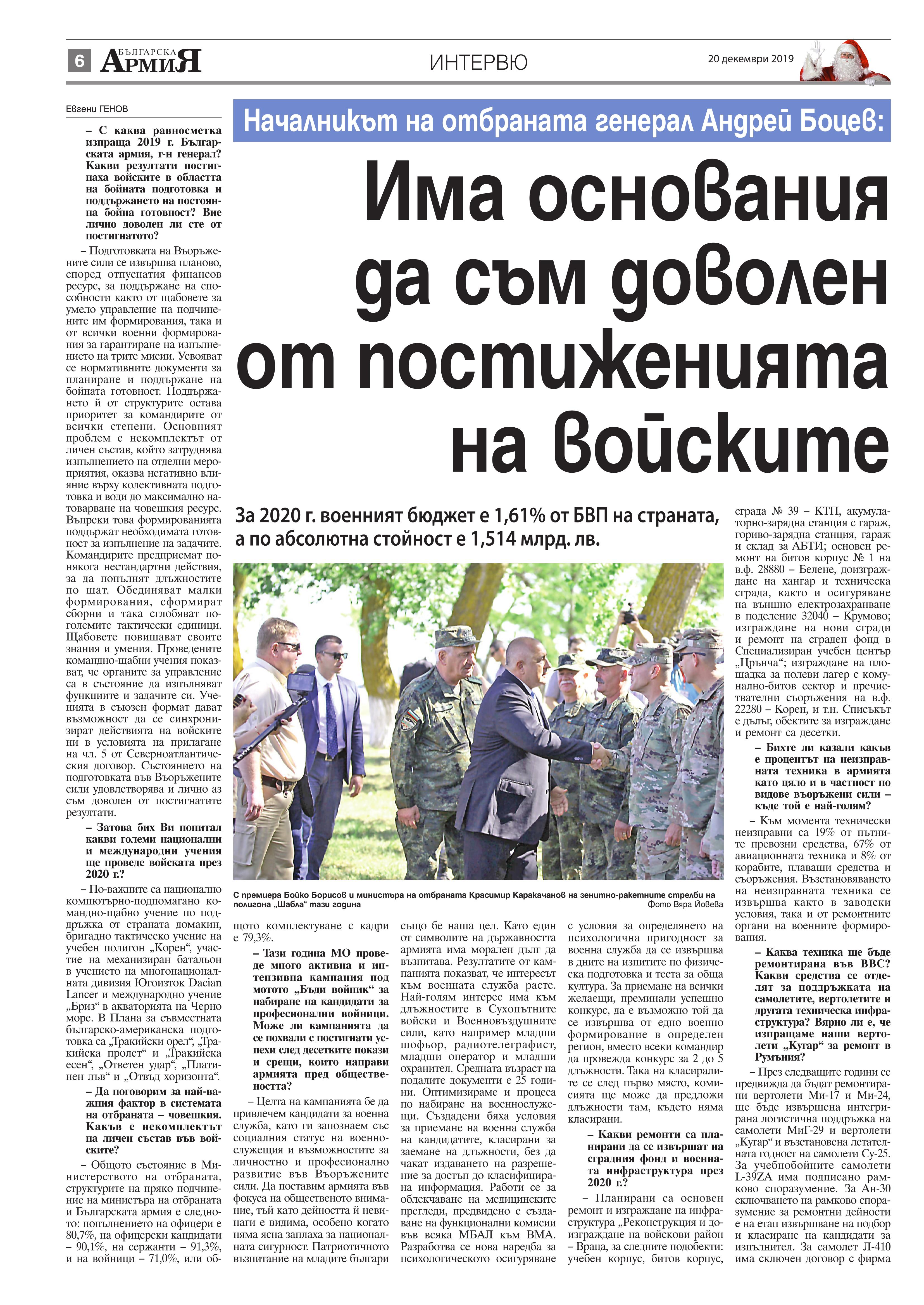 https://armymedia.bg/wp-content/uploads/2015/06/06.page1_-117.jpg