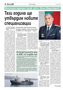 https://armymedia.bg/wp-content/uploads/2015/06/06.page1_-119-213x300.jpg