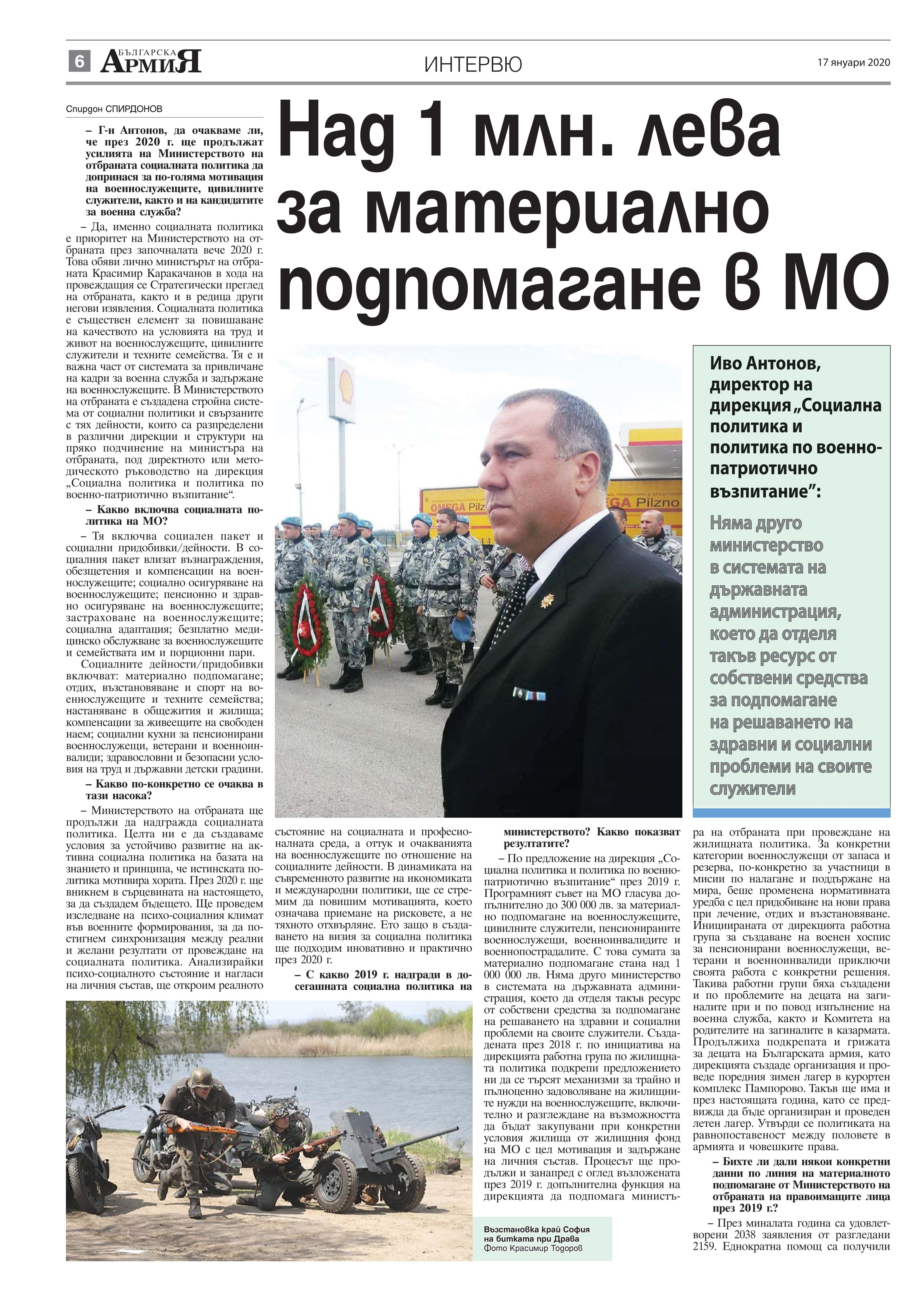 https://armymedia.bg/wp-content/uploads/2015/06/06.page1_-120.jpg