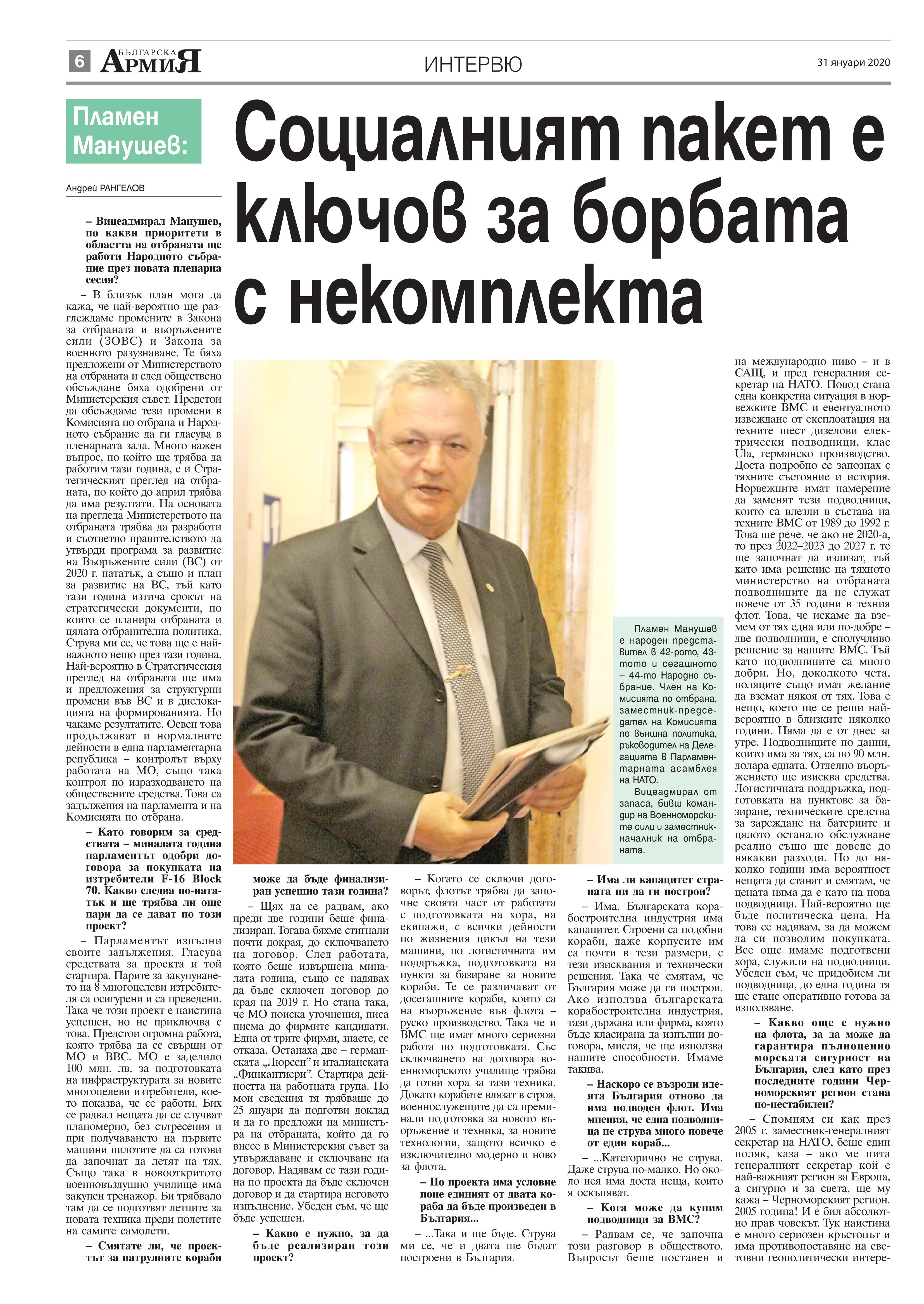 https://armymedia.bg/wp-content/uploads/2015/06/06.page1_-122.jpg