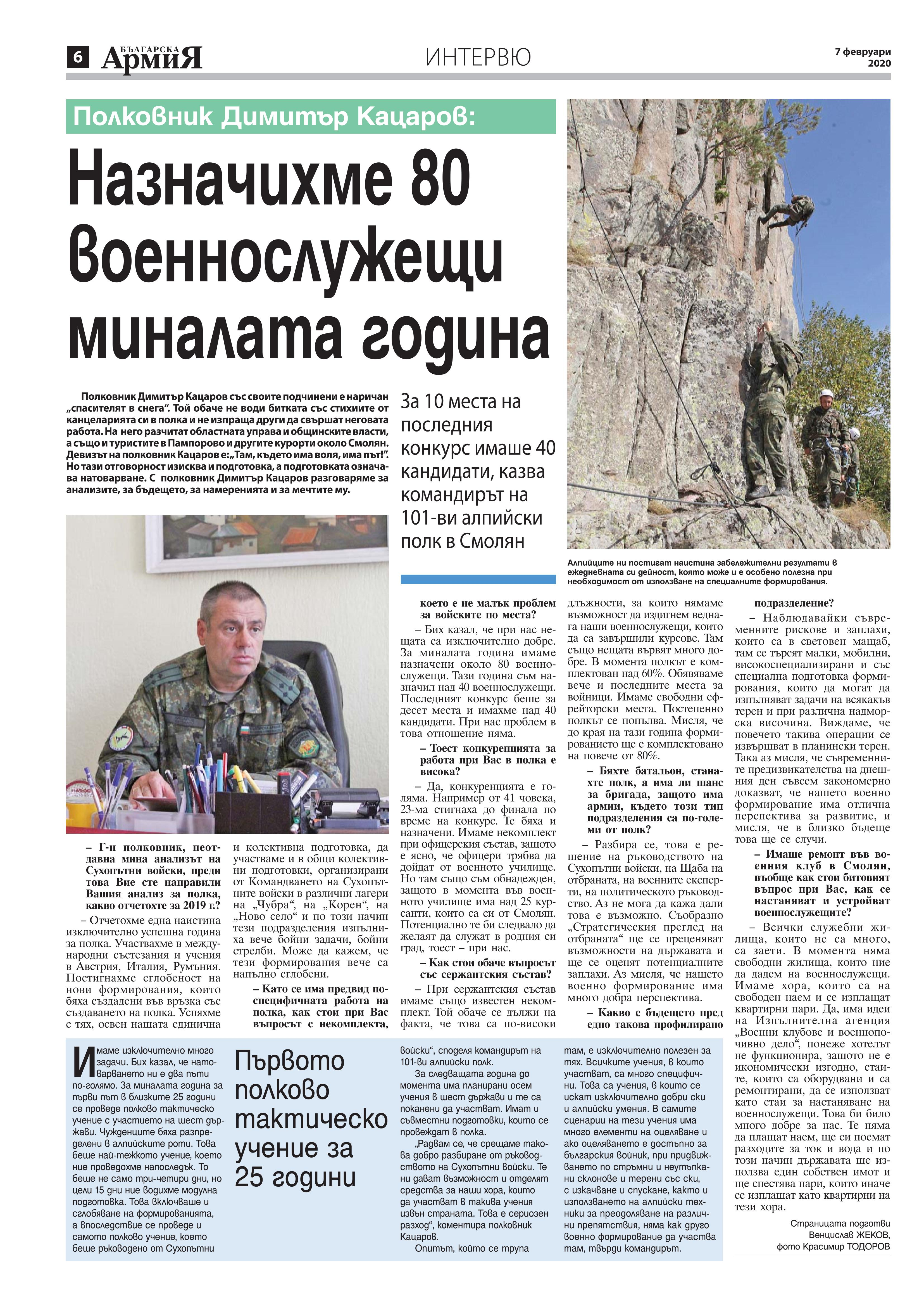 https://armymedia.bg/wp-content/uploads/2015/06/06.page1_-123.jpg