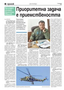 https://armymedia.bg/wp-content/uploads/2015/06/06.page1_-124-213x300.jpg