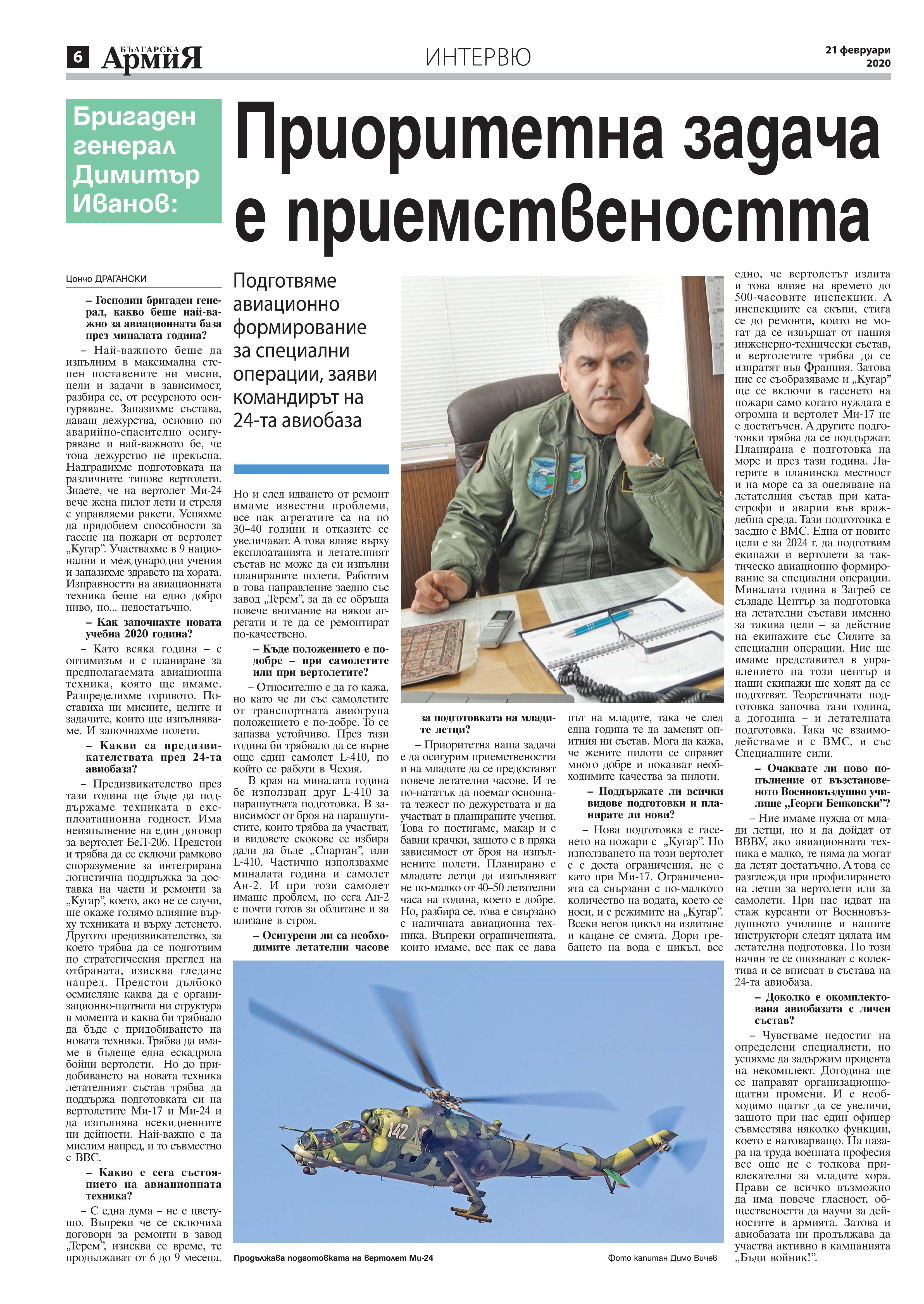 https://armymedia.bg/wp-content/uploads/2015/06/06.page1_-124.jpg