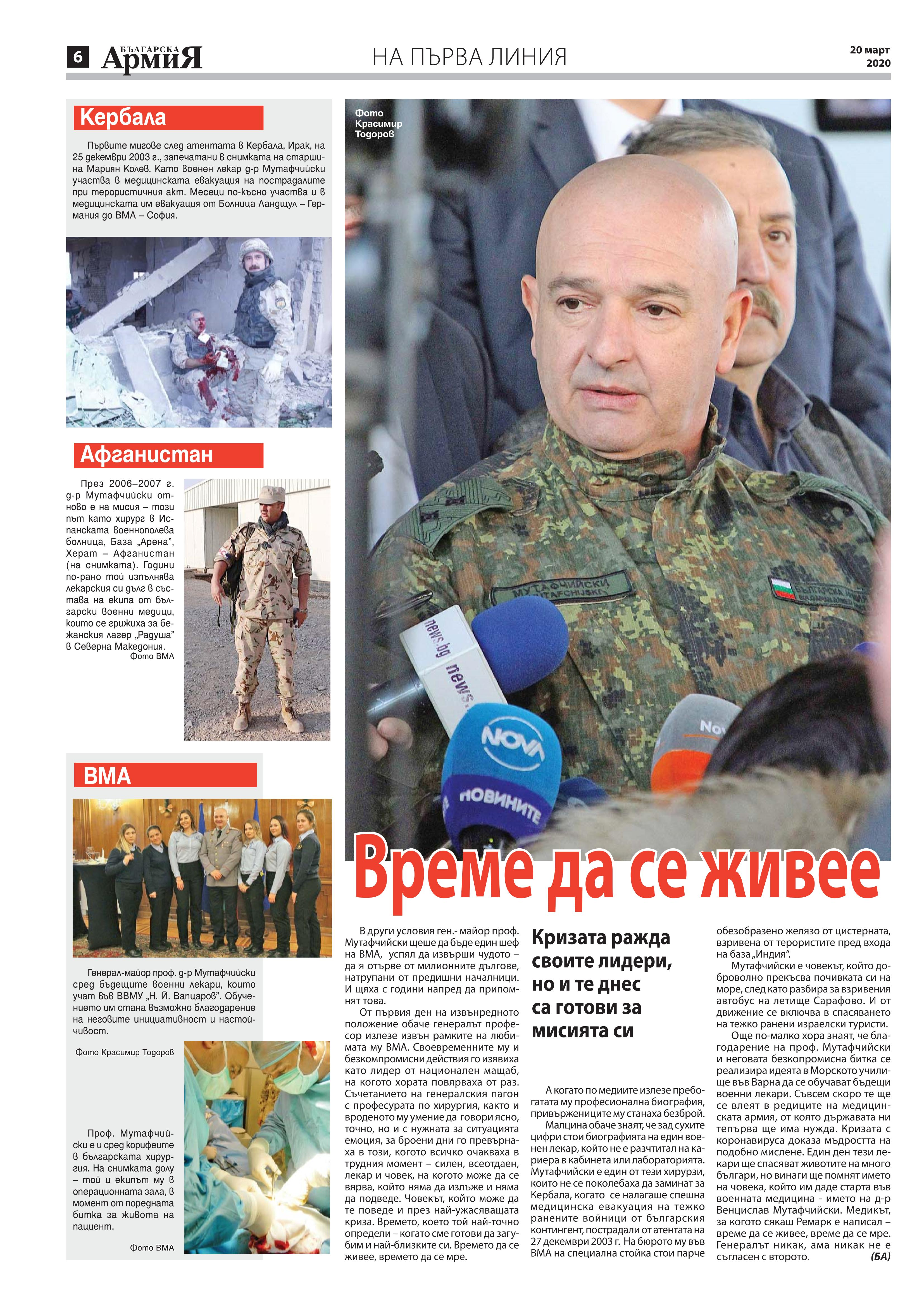 https://armymedia.bg/wp-content/uploads/2015/06/06.page1_-128.jpg