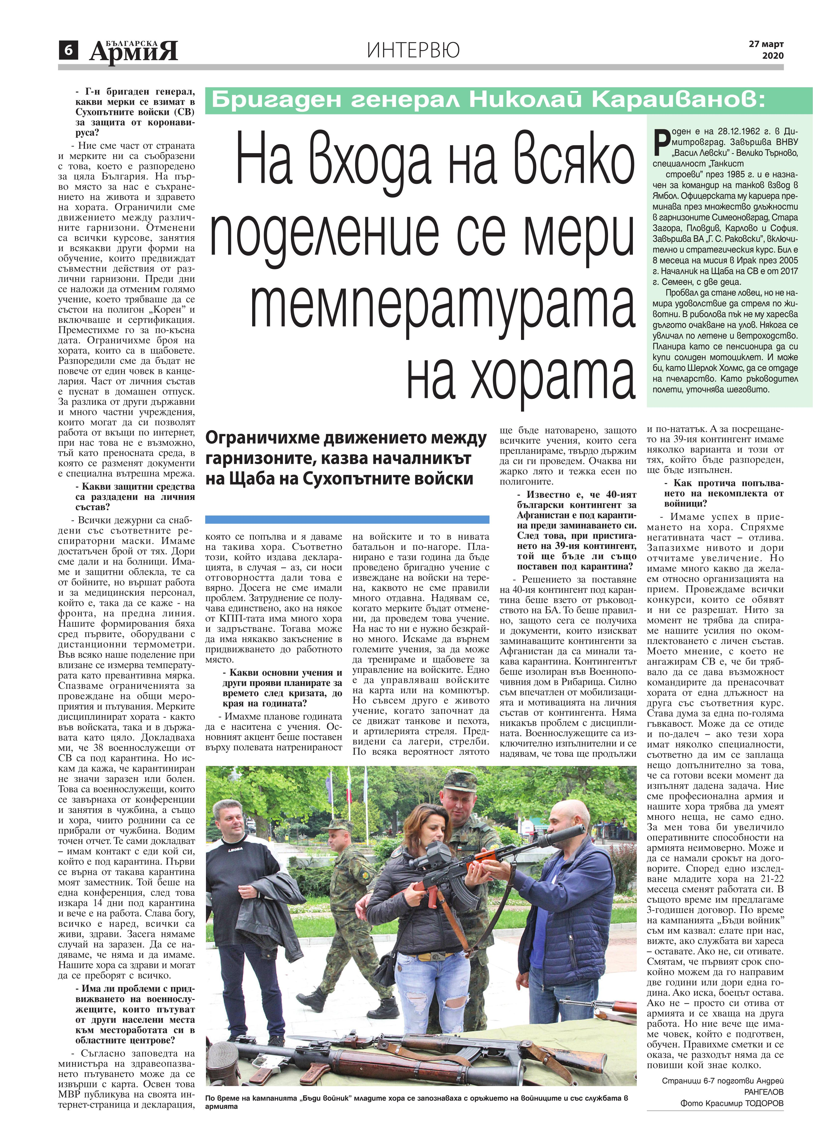 https://armymedia.bg/wp-content/uploads/2015/06/06.page1_-129.jpg