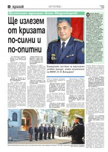 https://armymedia.bg/wp-content/uploads/2015/06/06.page1_-130-213x300.jpg