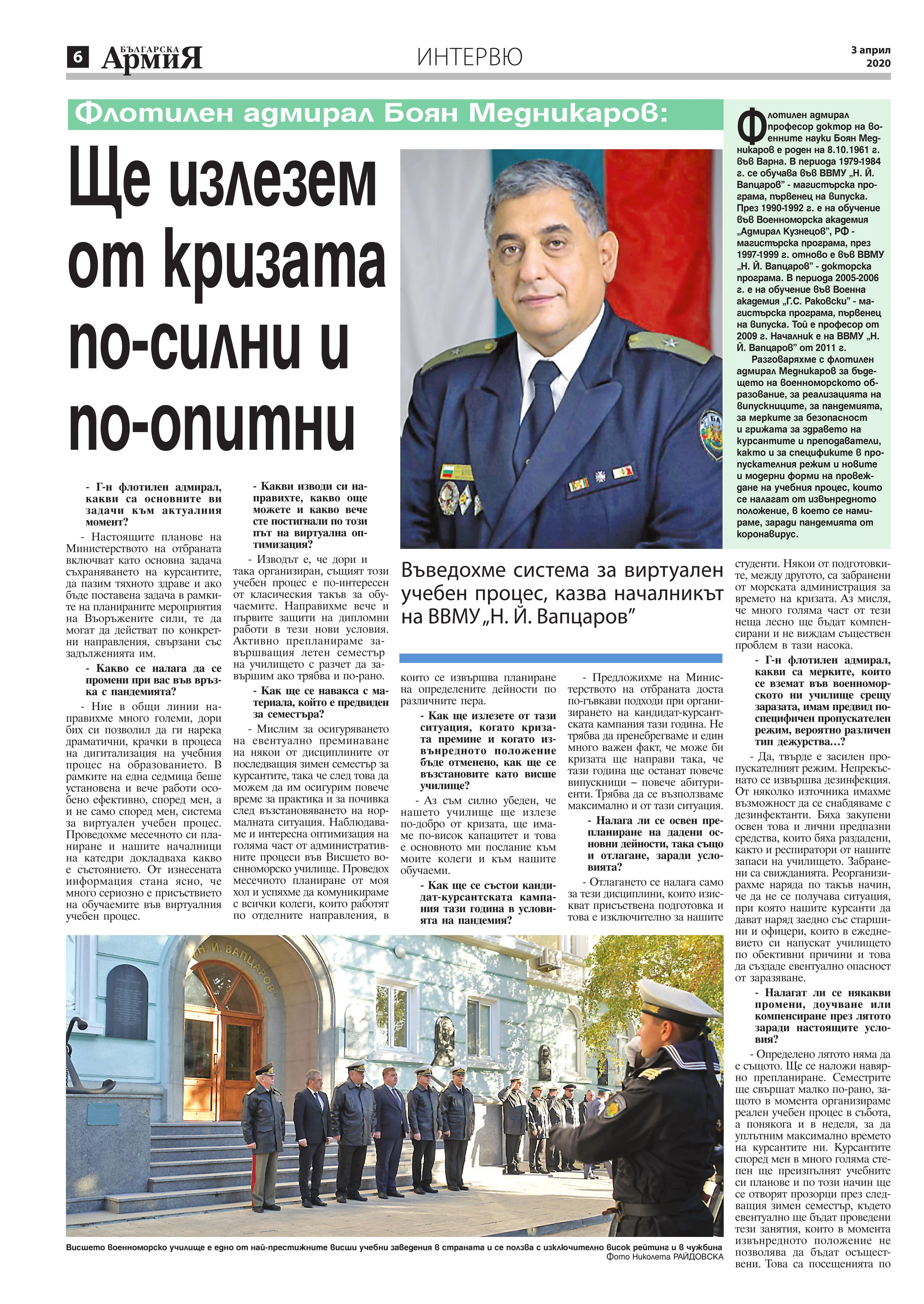 https://armymedia.bg/wp-content/uploads/2015/06/06.page1_-130.jpg
