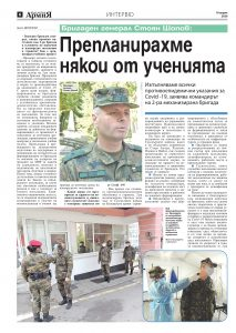 https://armymedia.bg/wp-content/uploads/2015/06/06.page1_-131-213x300.jpg