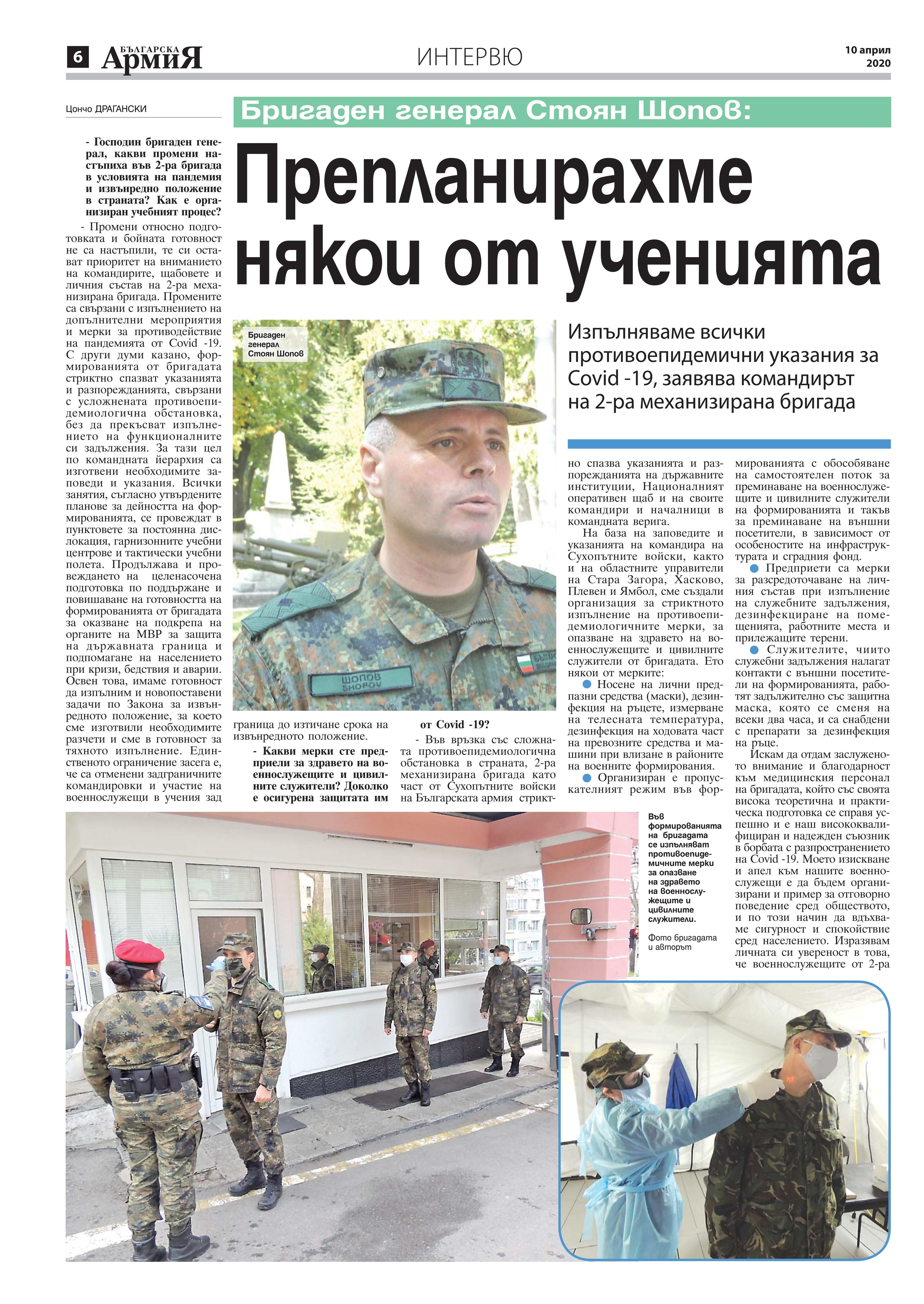 https://armymedia.bg/wp-content/uploads/2015/06/06.page1_-131.jpg