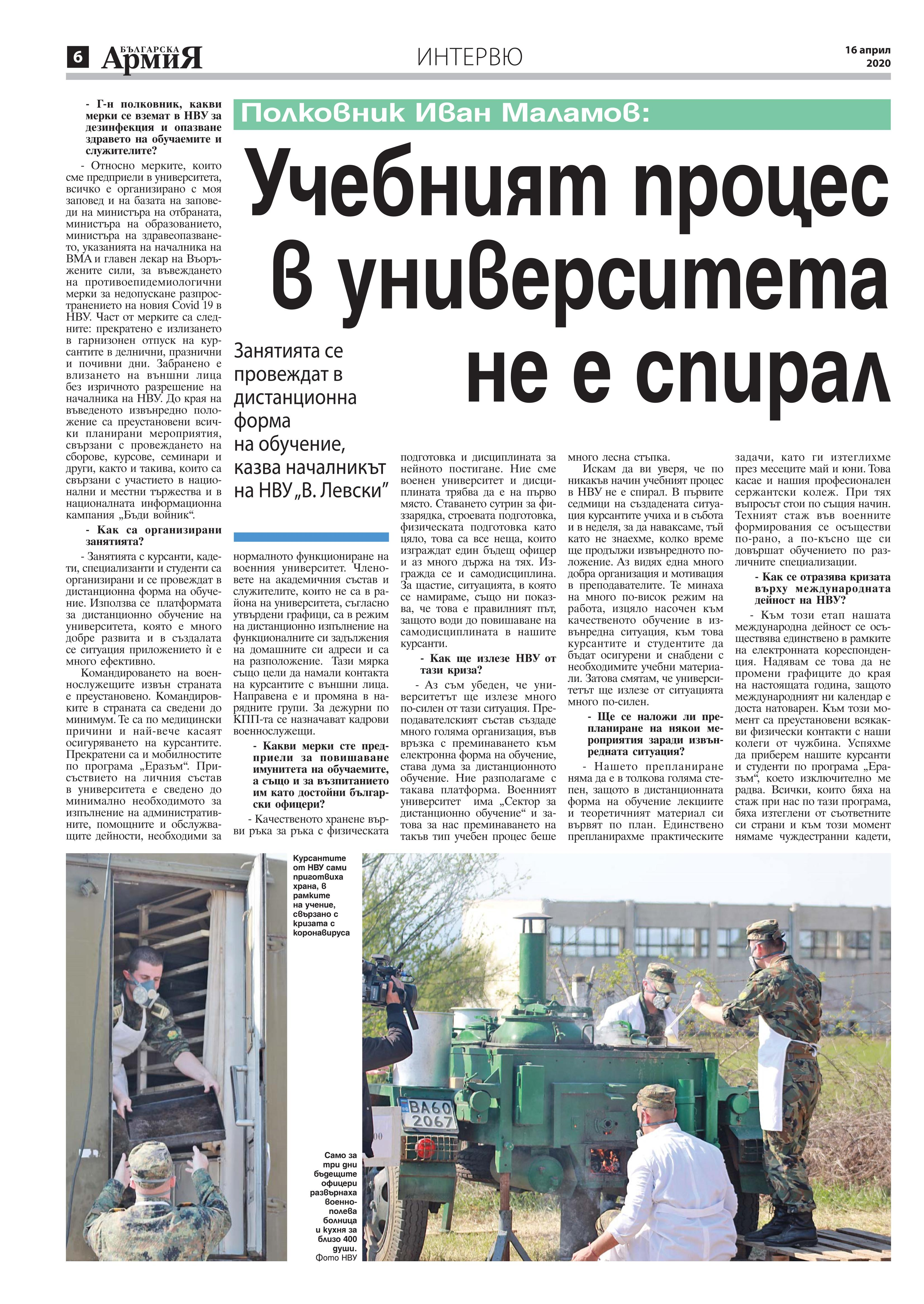 https://armymedia.bg/wp-content/uploads/2015/06/06.page1_-132.jpg