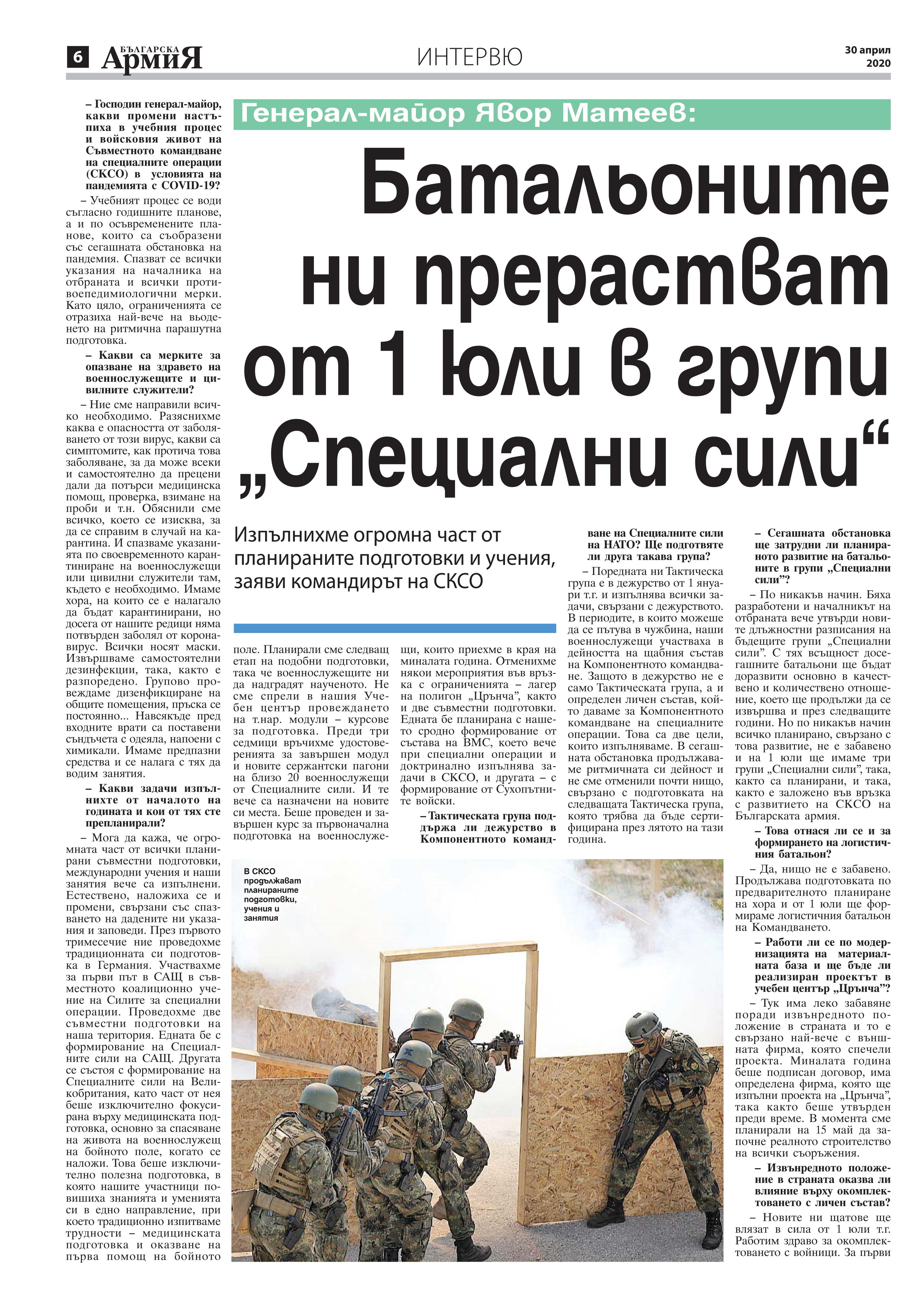 https://armymedia.bg/wp-content/uploads/2015/06/06.page1_-134.jpg