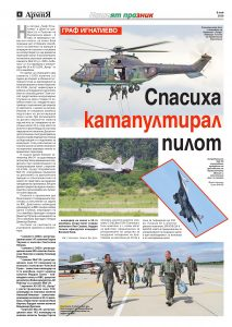 https://armymedia.bg/wp-content/uploads/2015/06/06.page1_-135-213x300.jpg