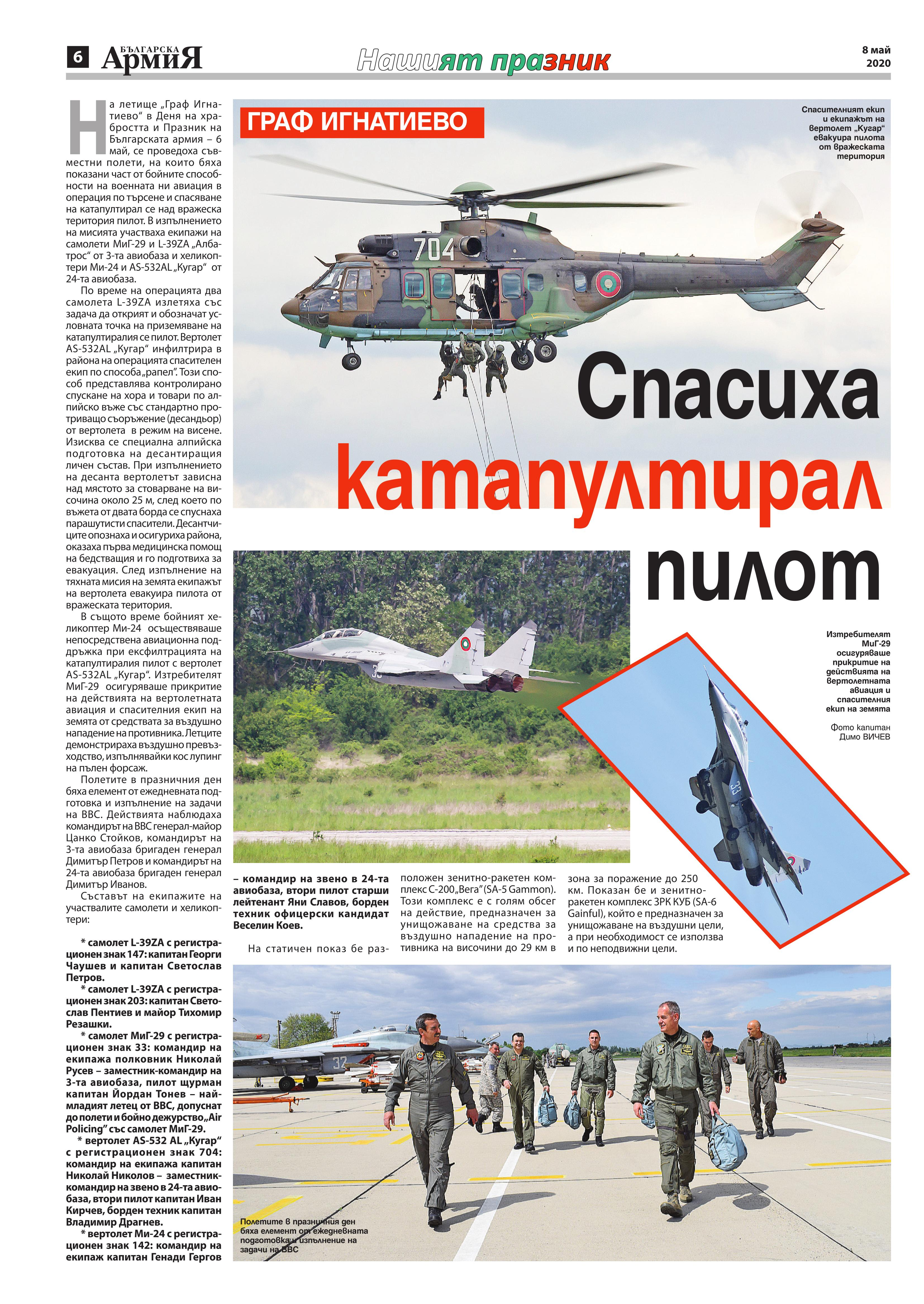 https://armymedia.bg/wp-content/uploads/2015/06/06.page1_-135.jpg