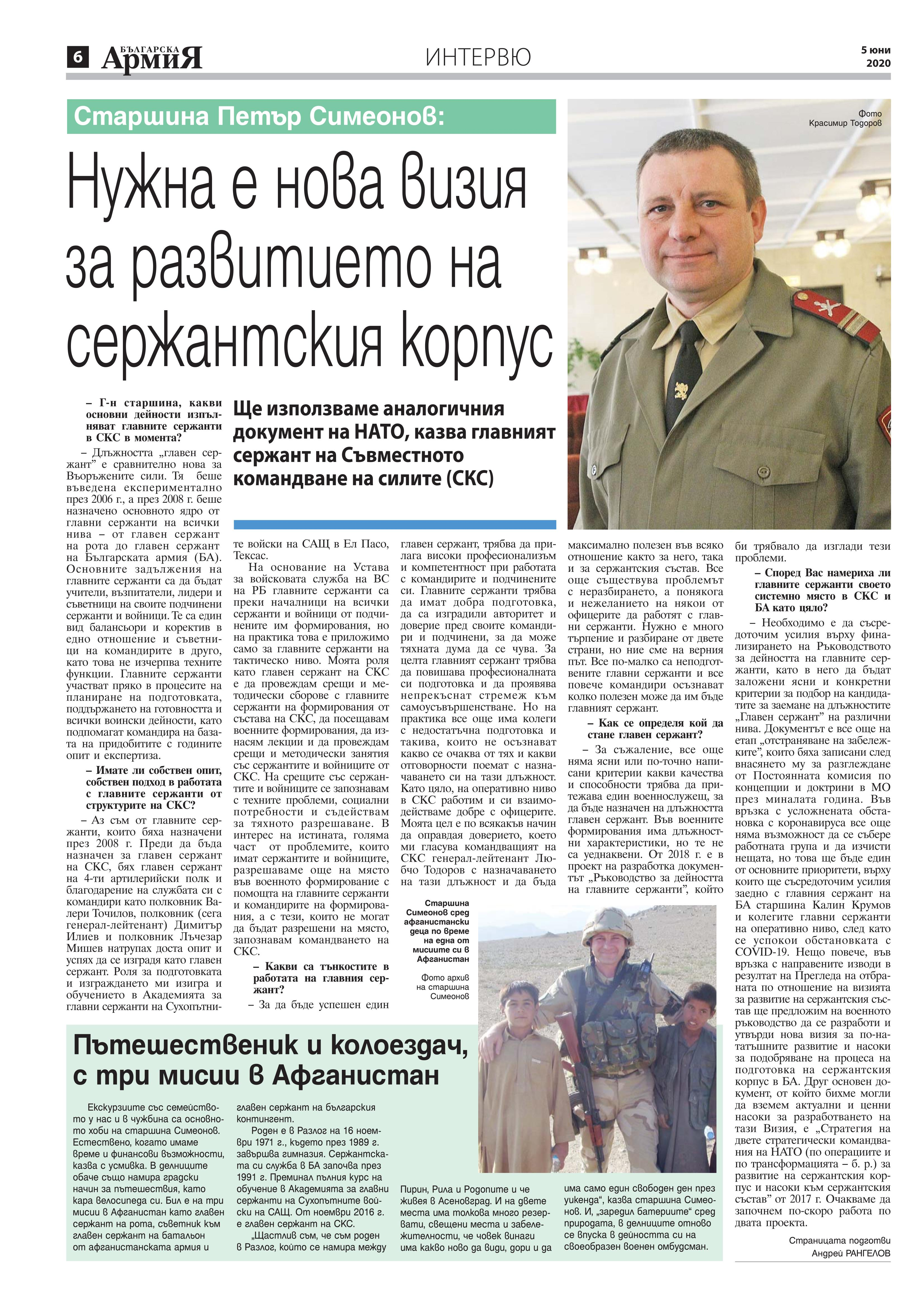 https://armymedia.bg/wp-content/uploads/2015/06/06.page1_-139.jpg
