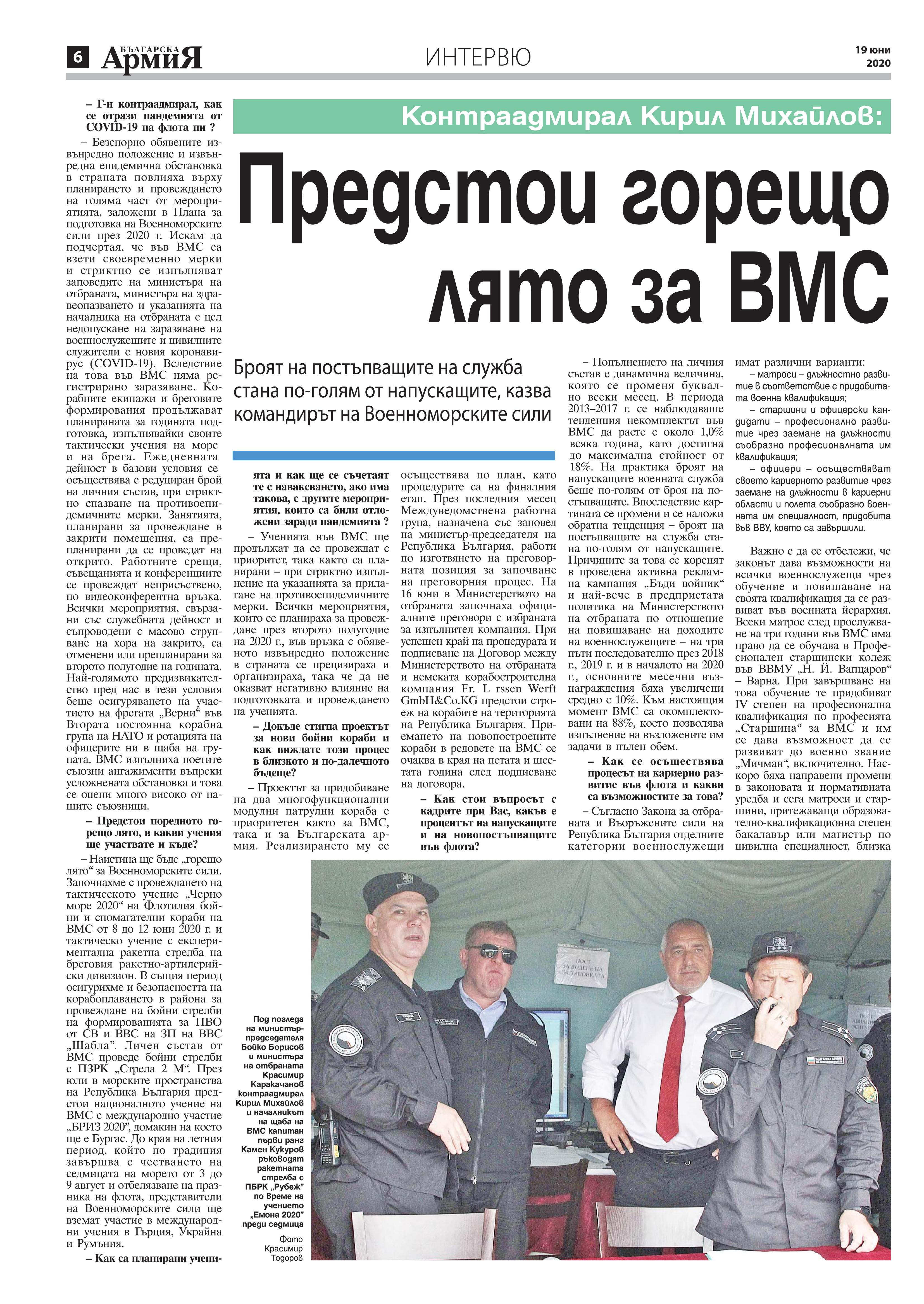 https://armymedia.bg/wp-content/uploads/2015/06/06.page1_-141.jpg